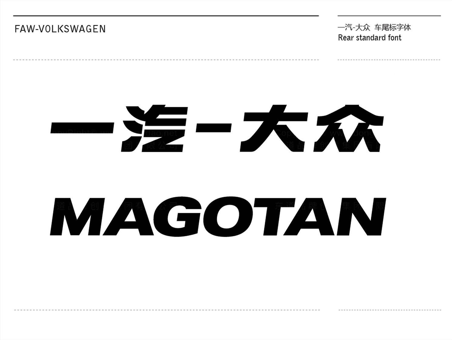 品牌设计一汽LOGO设计应用场景