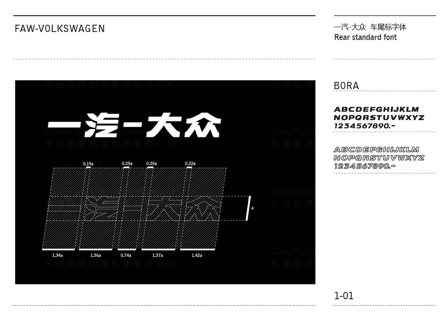 品牌设计一汽LOGO设计应用场景_1