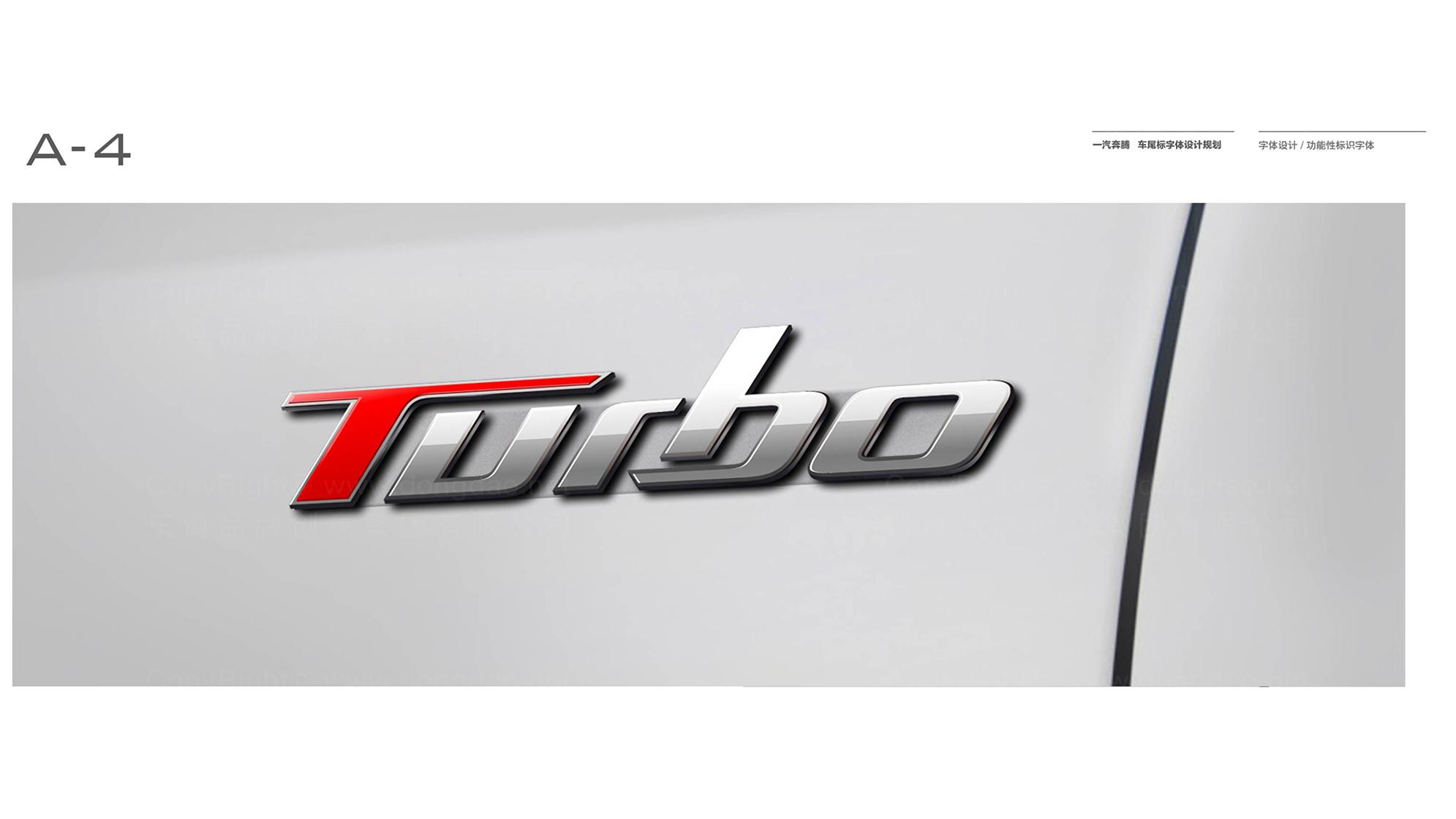 品牌设计一汽LOGO设计应用场景_16