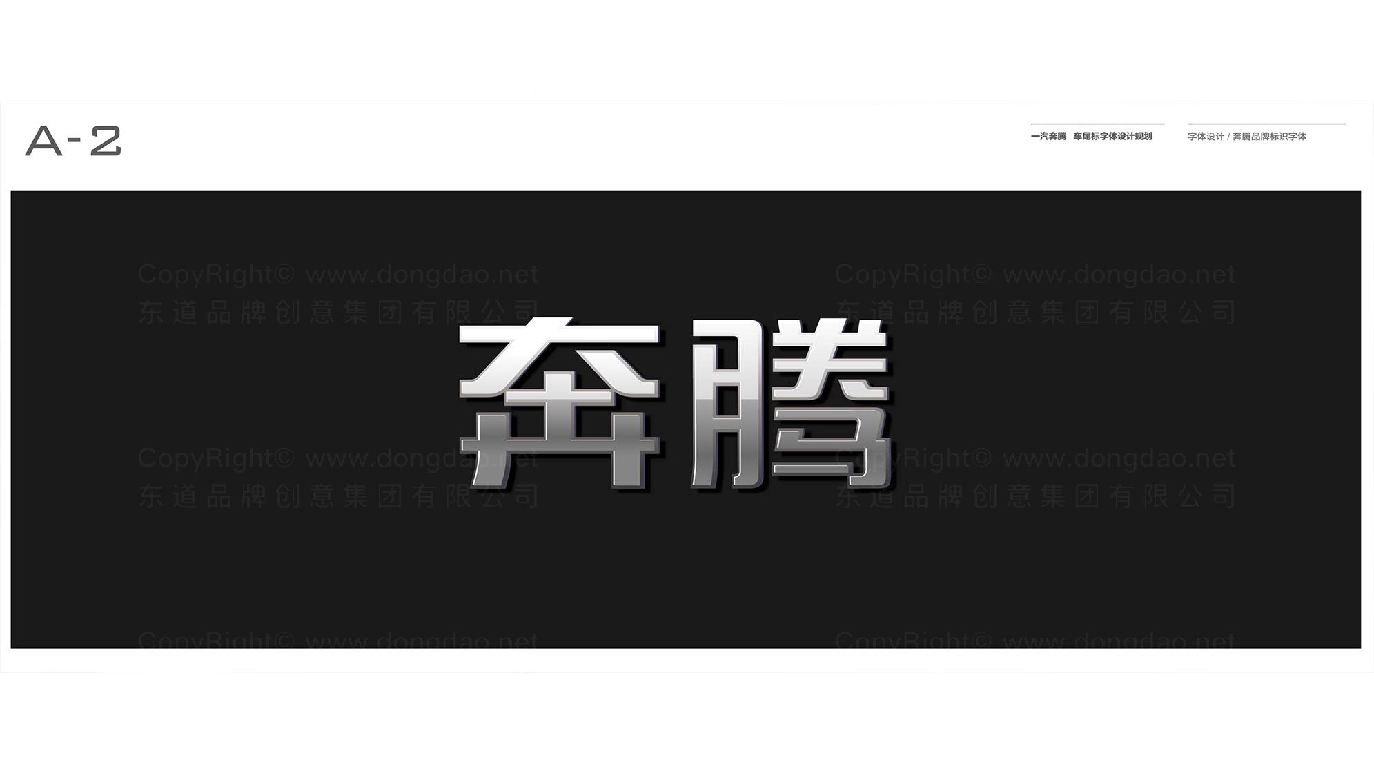 品牌设计一汽LOGO设计应用场景_4