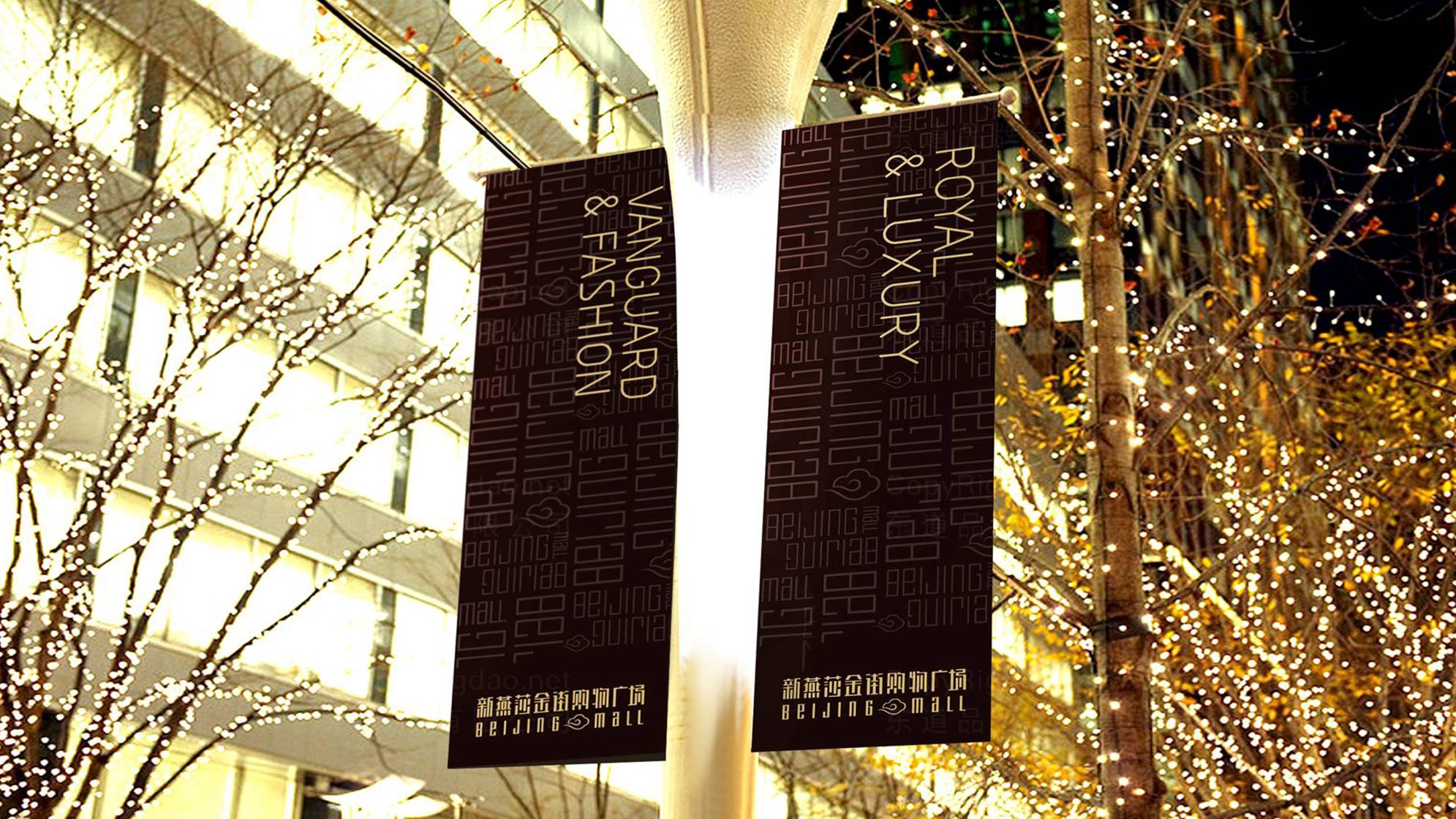 品牌设计新燕莎金街购物广场品牌设计应用场景_2