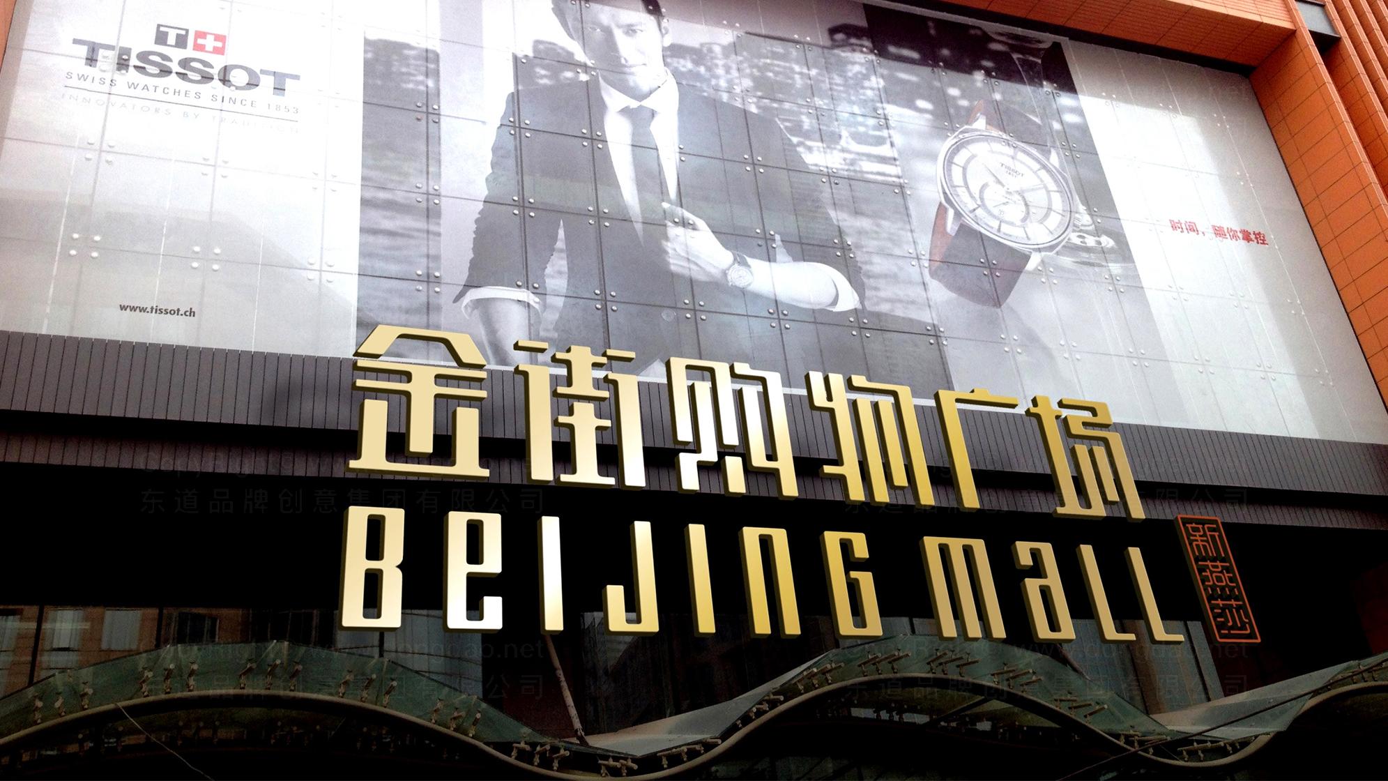 品牌设计新燕莎金街购物广场品牌设计应用场景_4