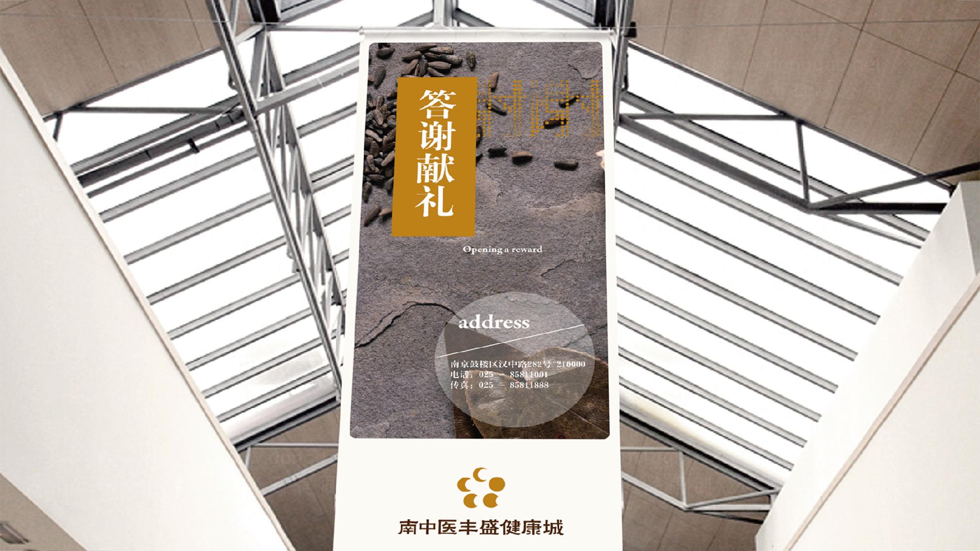 品牌设计南中医丰盛健康城LOGO&VI设计应用场景_11