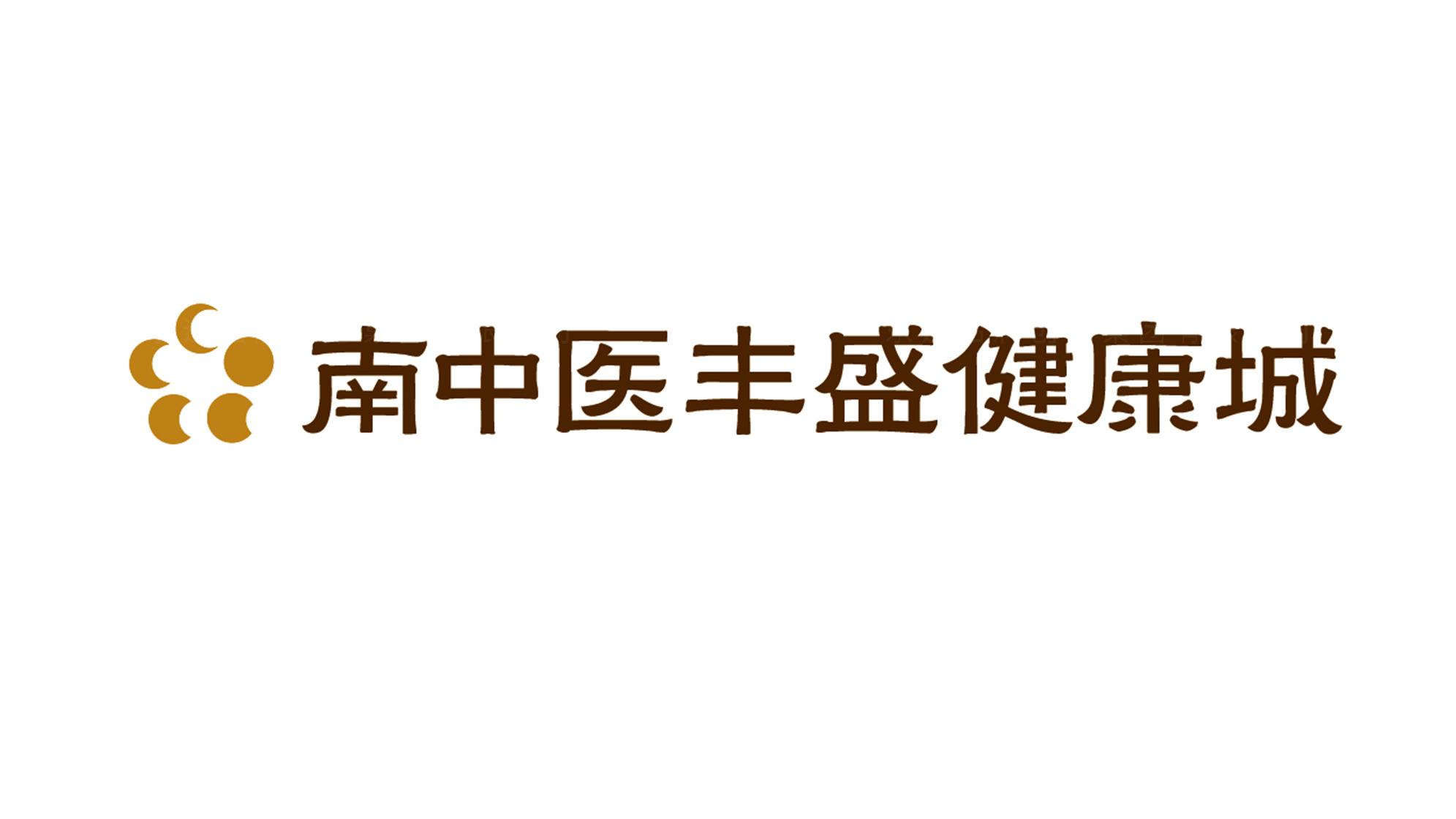 教育科研品牌设计南中医丰盛健康城LOGO&VI设计
