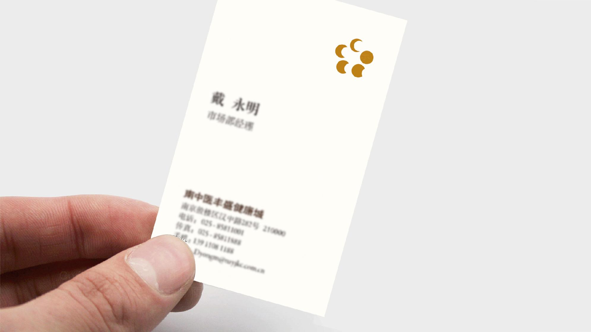 品牌设计南中医丰盛健康城LOGO&VI设计应用场景_2