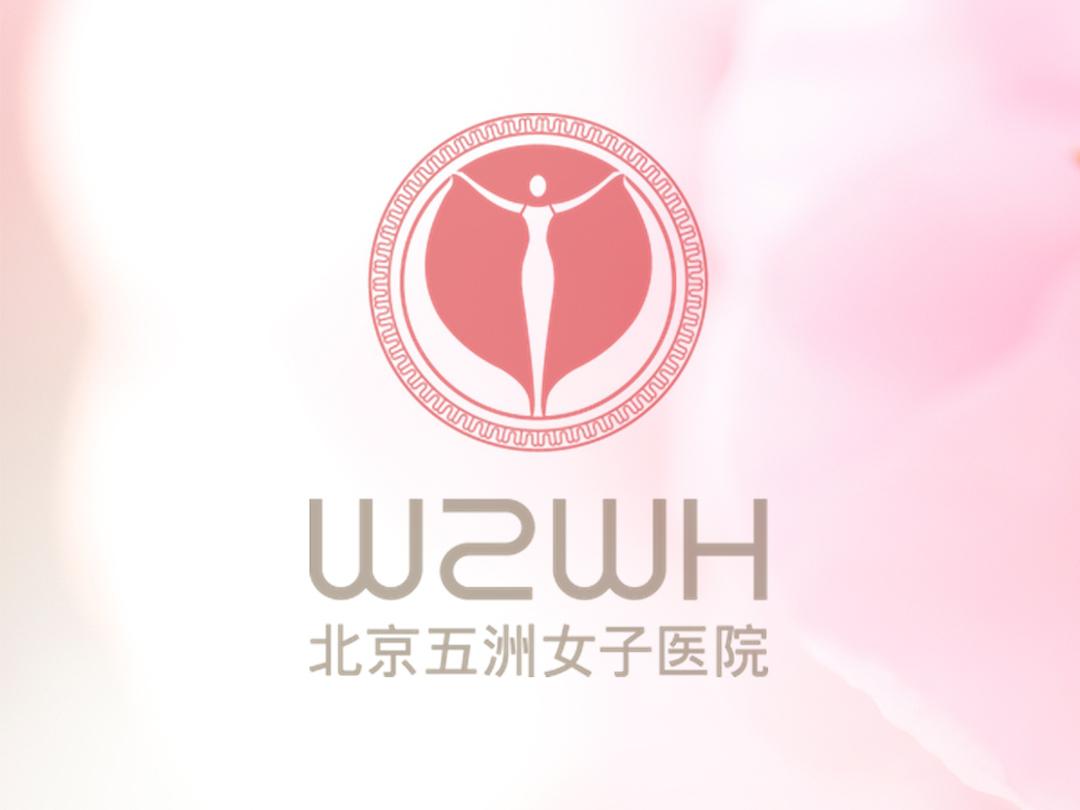 品牌设计北京五洲女子医院LOGO&VI设计应用场景_5