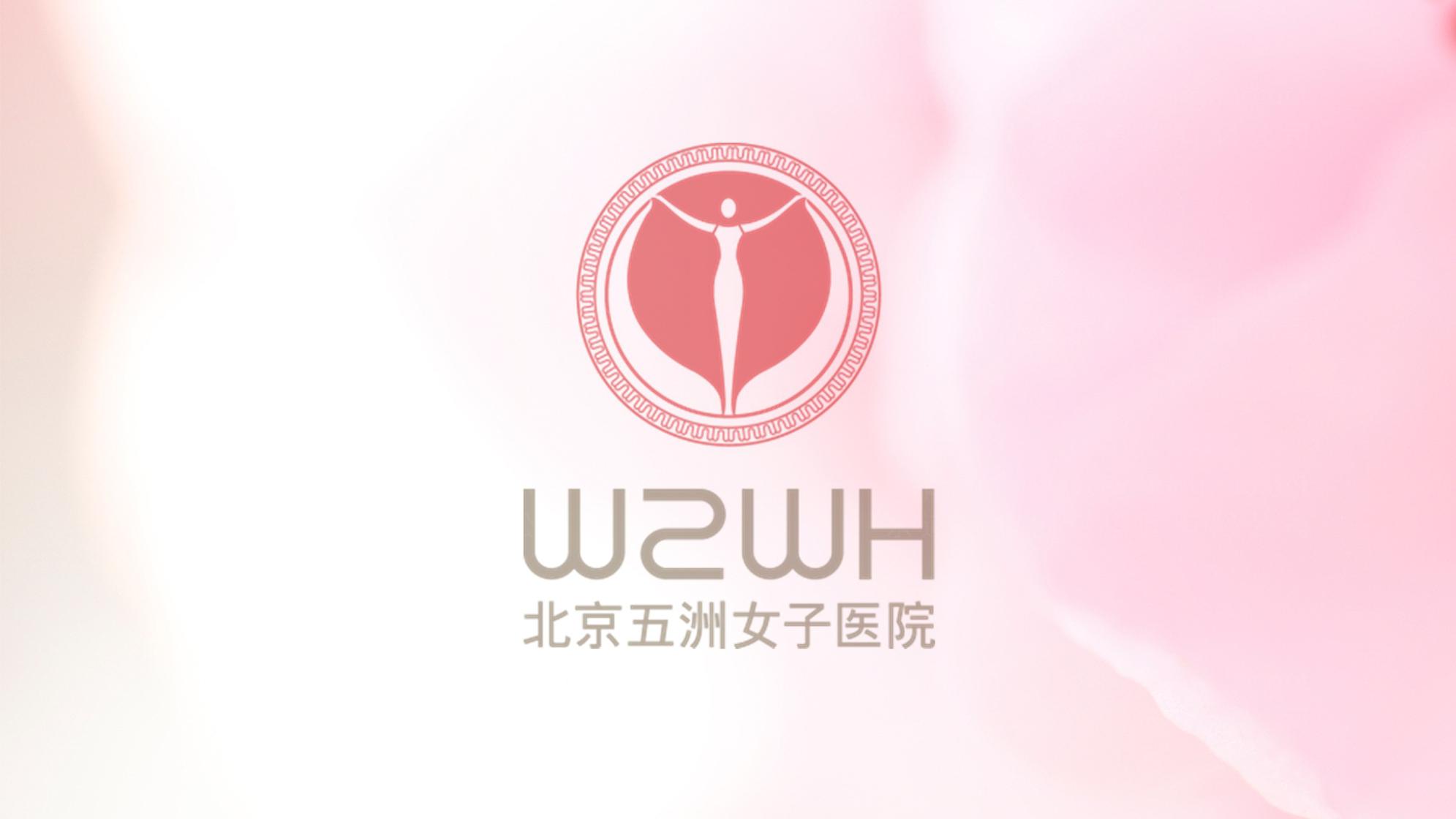 品牌设计案例北京五洲女子医院LOGO&VI设计