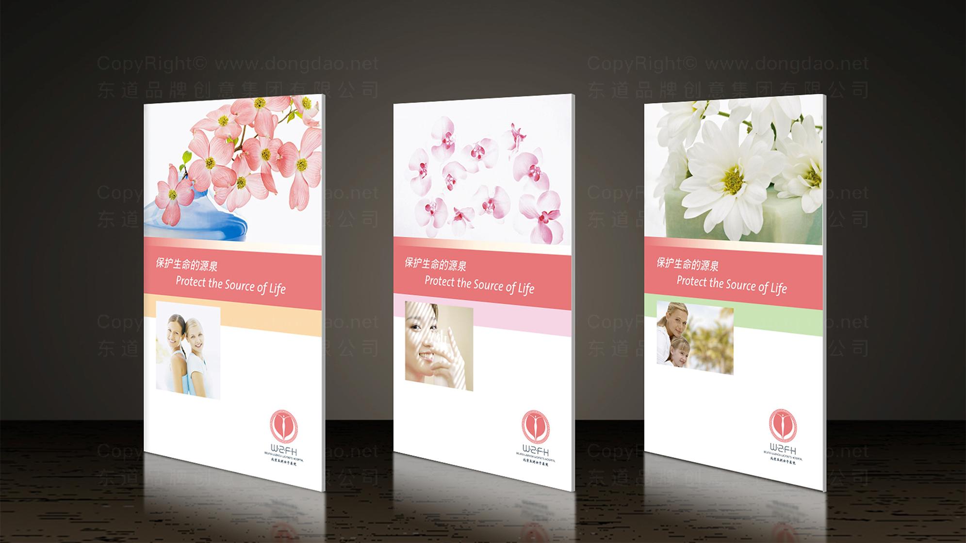 品牌设计北京五洲女子医院LOGO&VI设计应用