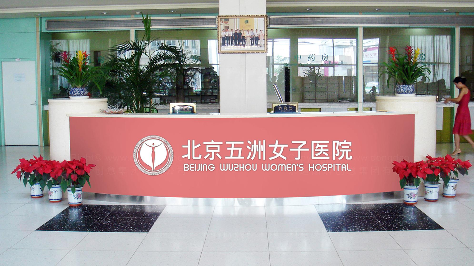 品牌设计北京五洲女子医院LOGO&VI设计应用场景_4