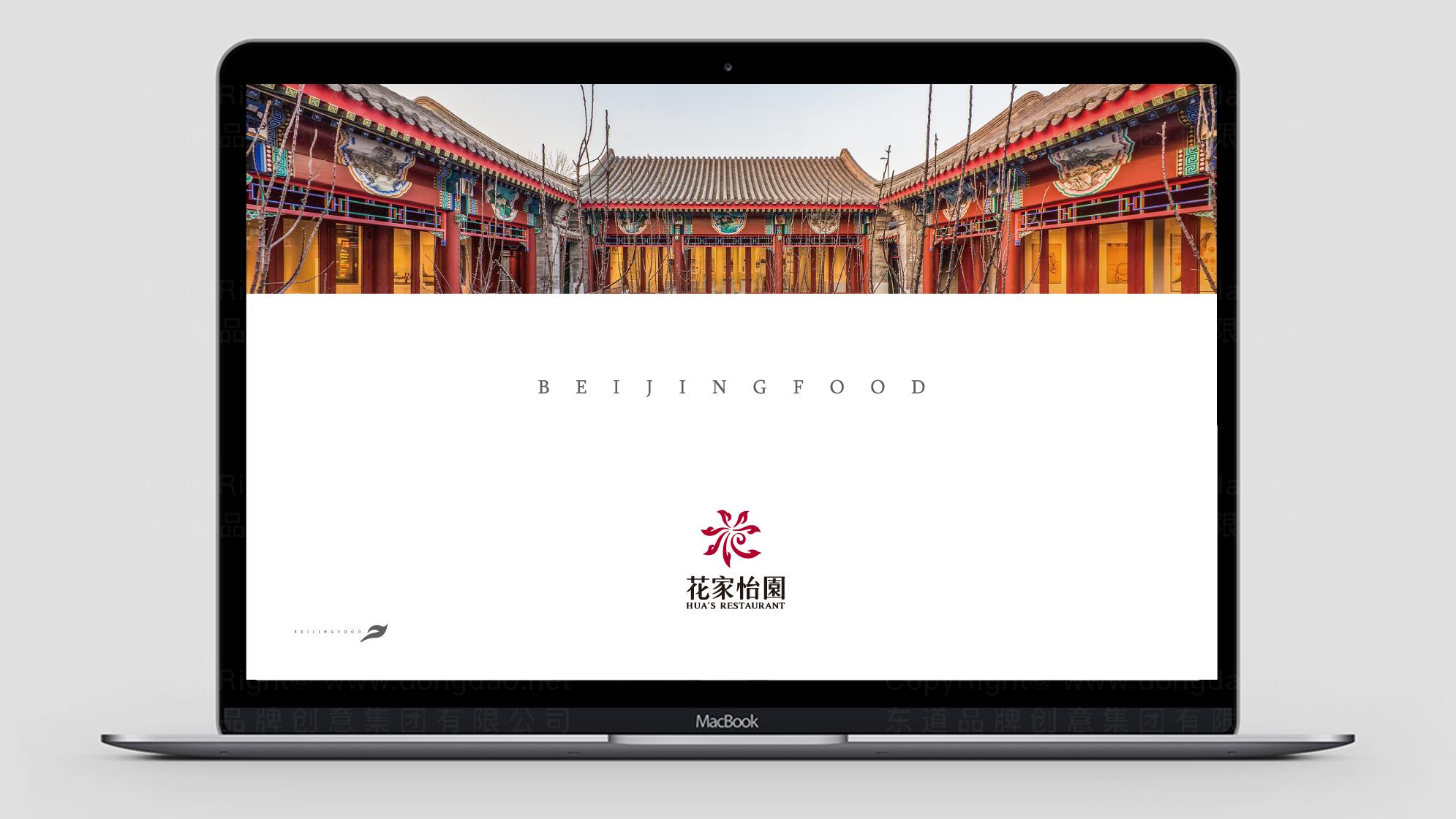 酒店餐饮品牌设计花家怡园LOGO&VI设计
