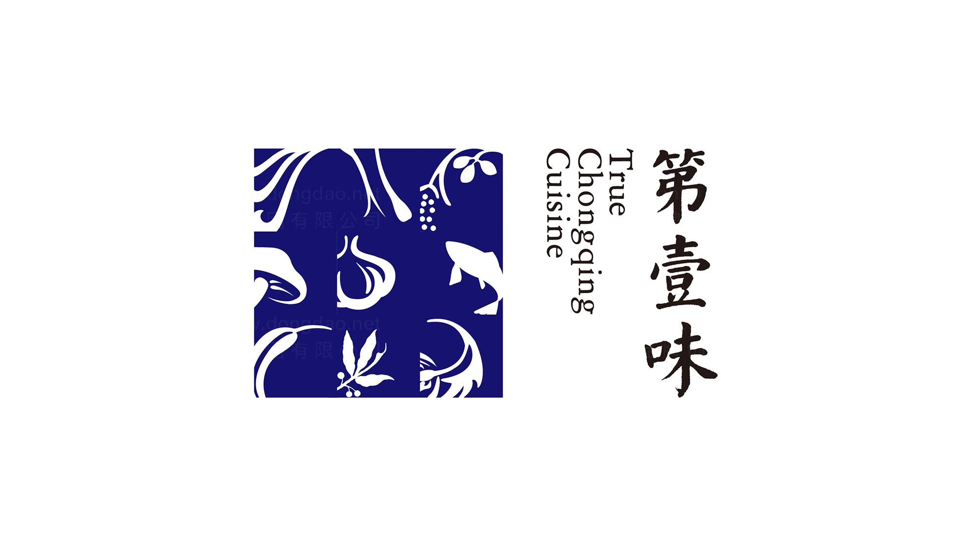 酒店餐饮品牌设计第壹味LOGO&VI设计