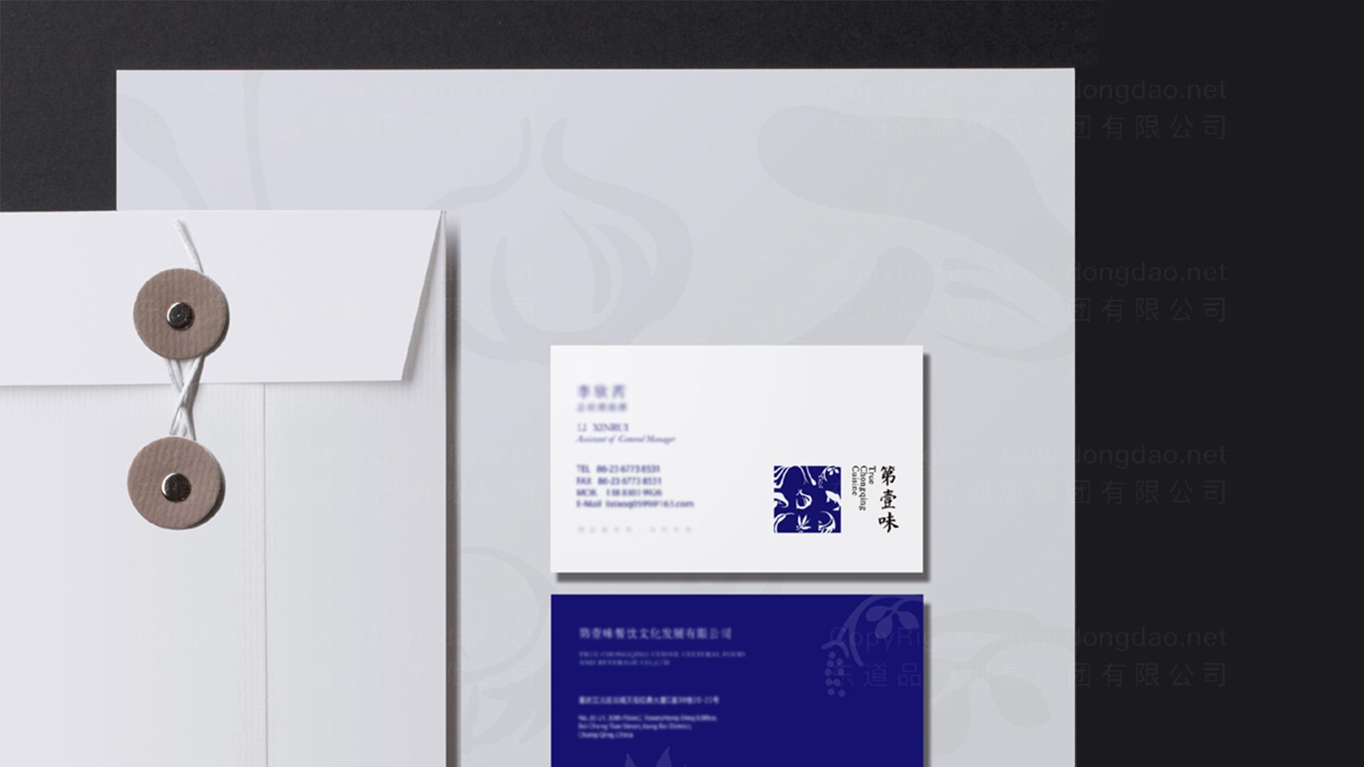 品牌设计第壹味LOGO&VI设计应用场景_1