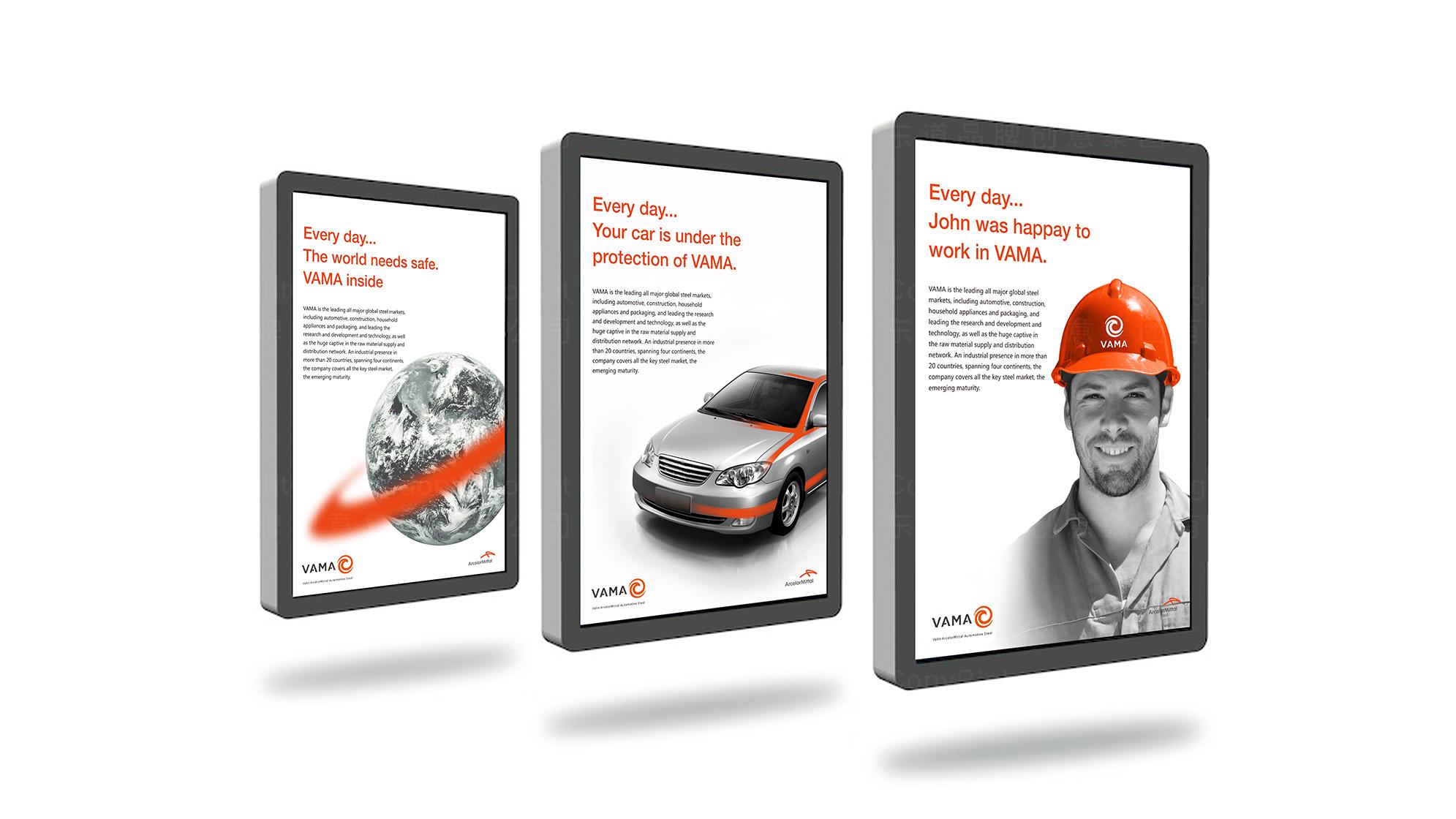 汽车业品牌设计VAMAVI设计