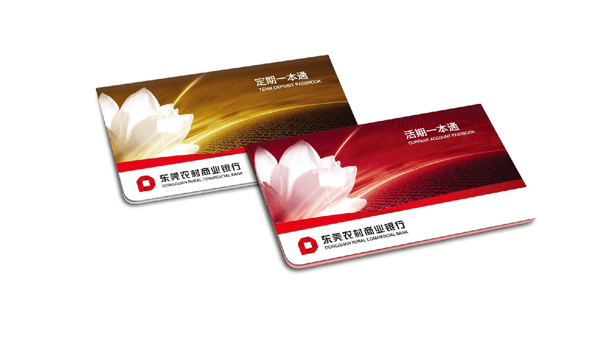 品牌设计东莞农商行LOGO&VI设计应用场景_1