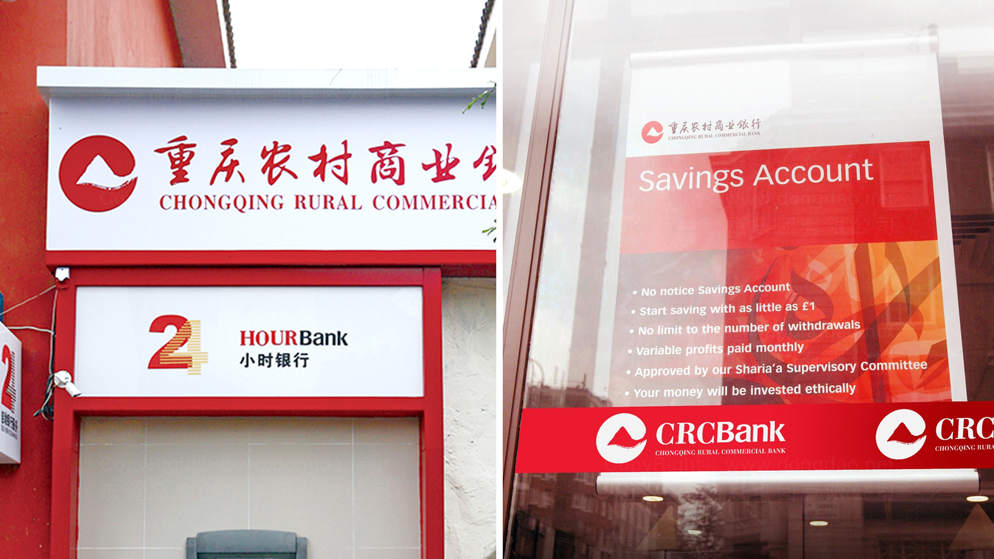 品牌设计重庆农村商业银行LOGO&VI设计应用场景_8