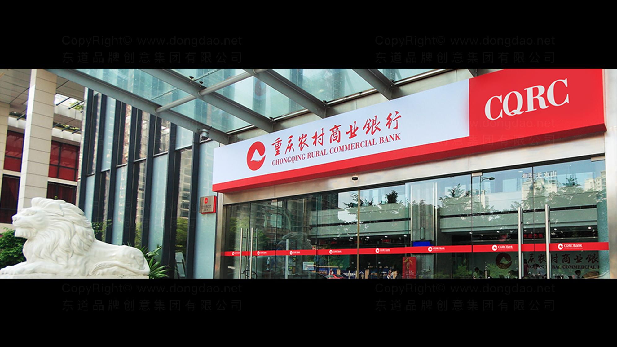 品牌设计重庆农村商业银行LOGO&VI设计应用场景_9
