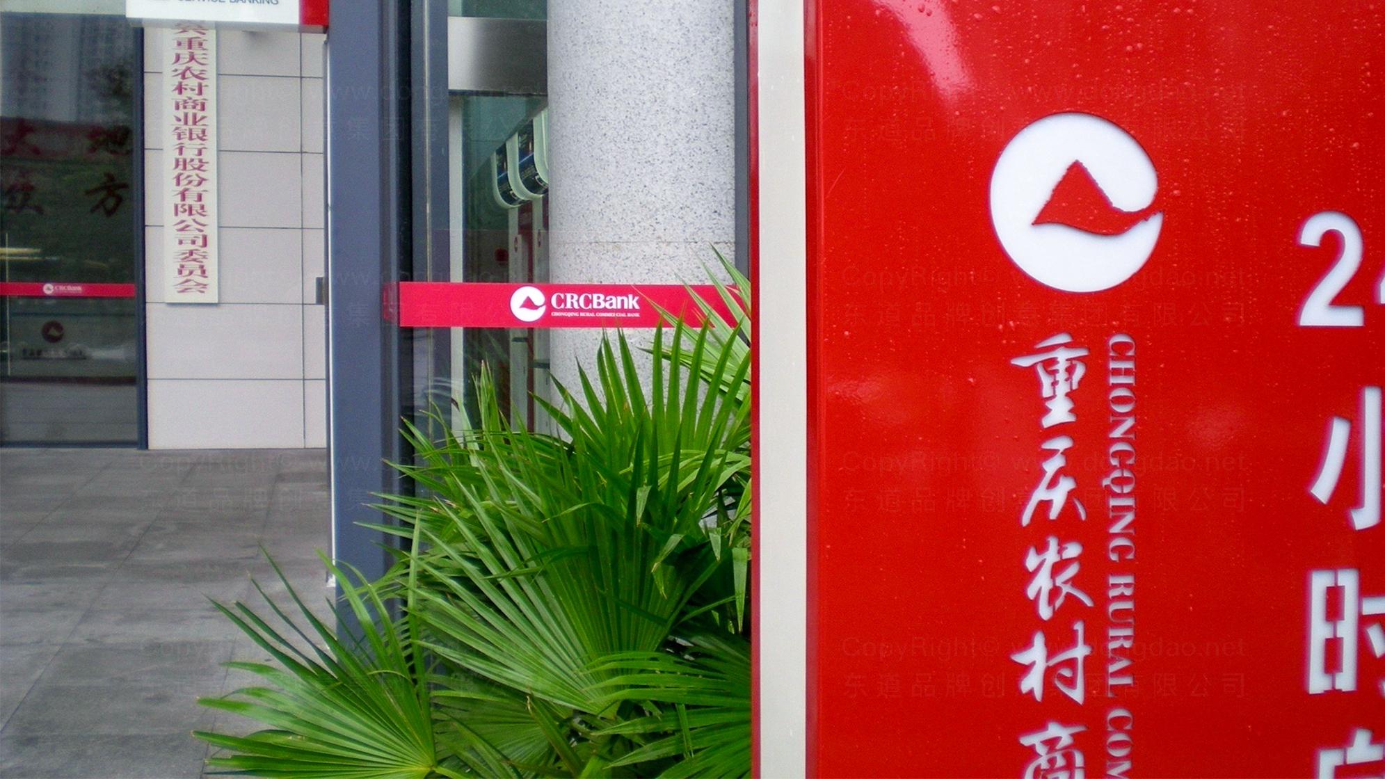 品牌设计重庆农村商业银行LOGO&VI设计应用场景_5