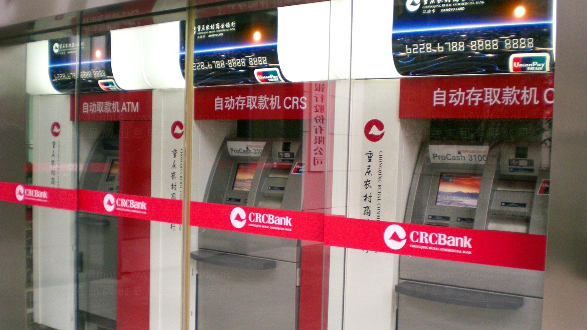 品牌设计重庆农村商业银行LOGO&VI设计应用场景_6