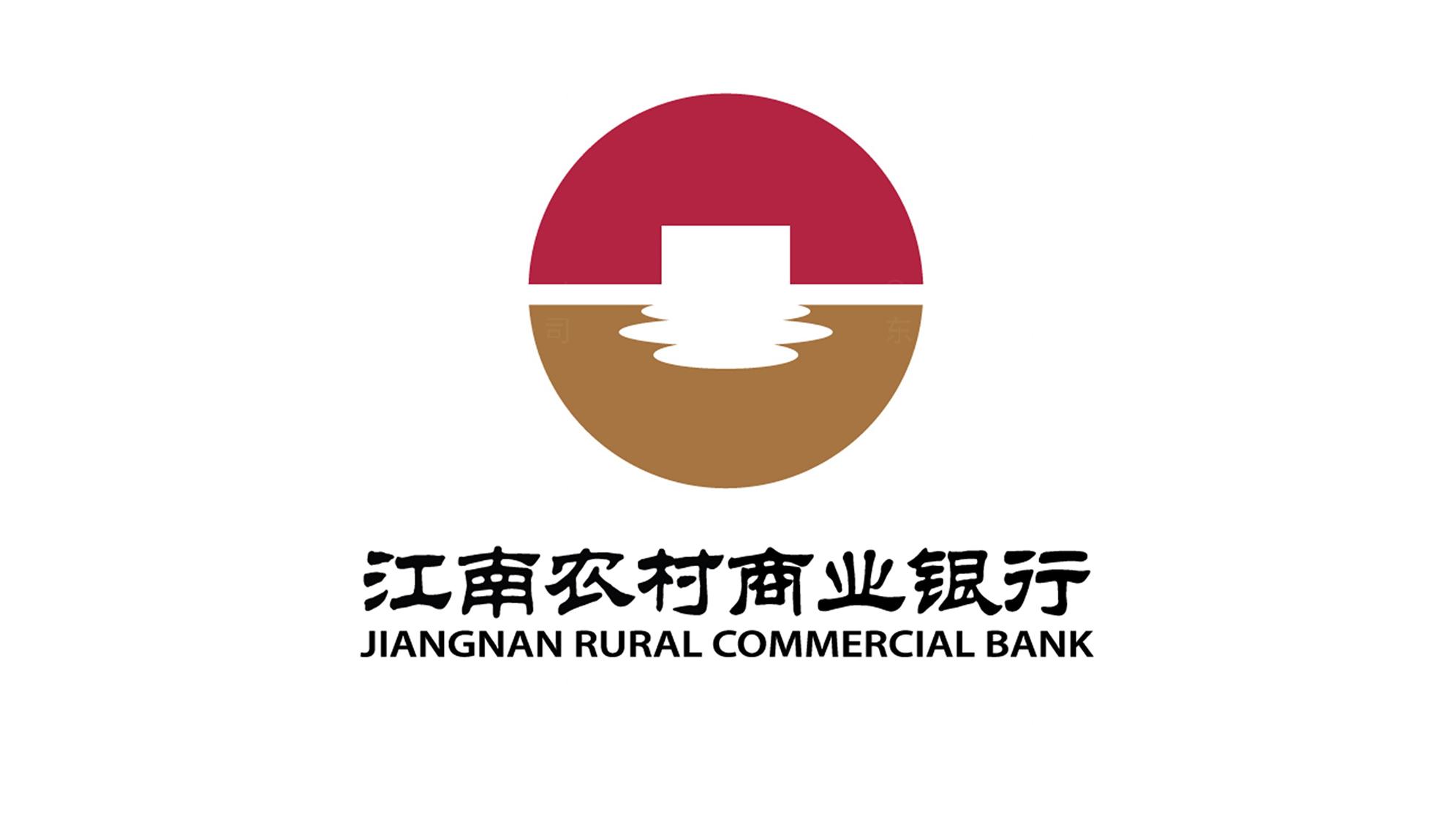 银行金融品牌设计江南农商行LOGO&VI设计
