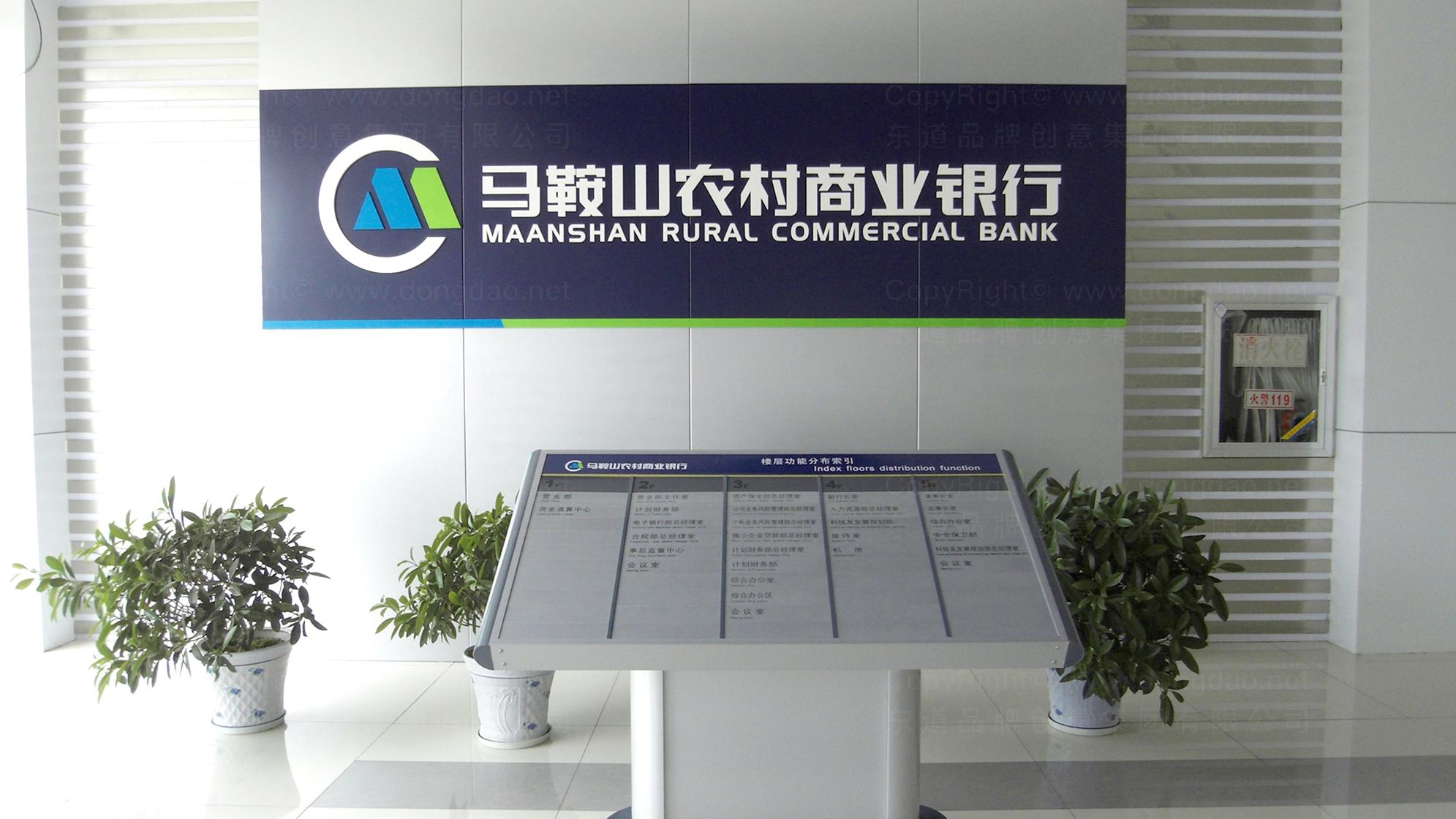 品牌设计马鞍山农商行LOGO&VI设计应用场景_1