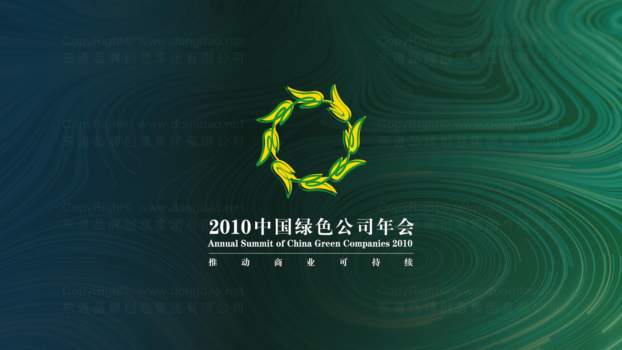 品牌设计案例2010中国绿公司年会LOGO设计