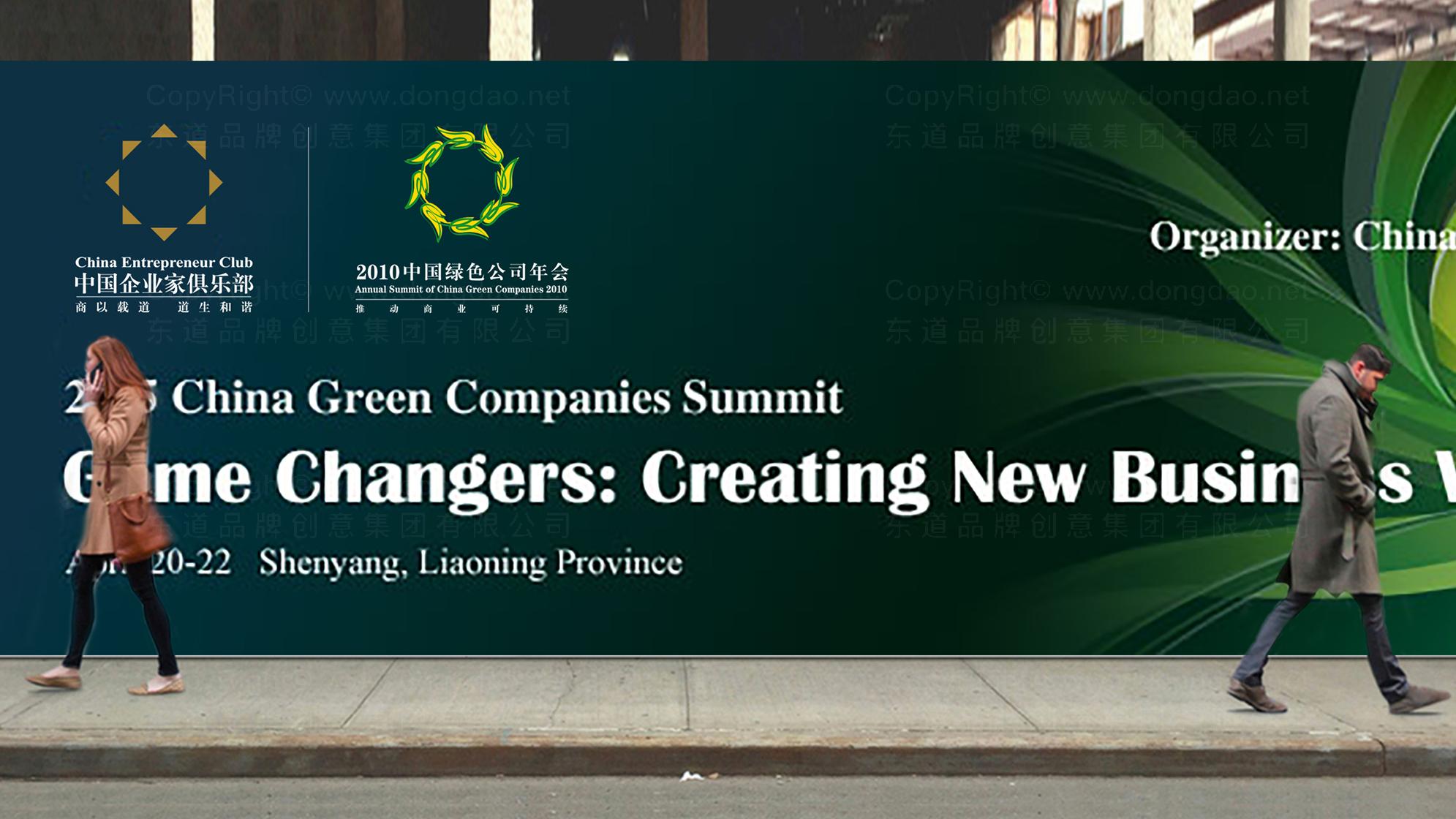 品牌设计2010中国绿公司年会LOGO设计应用场景_7
