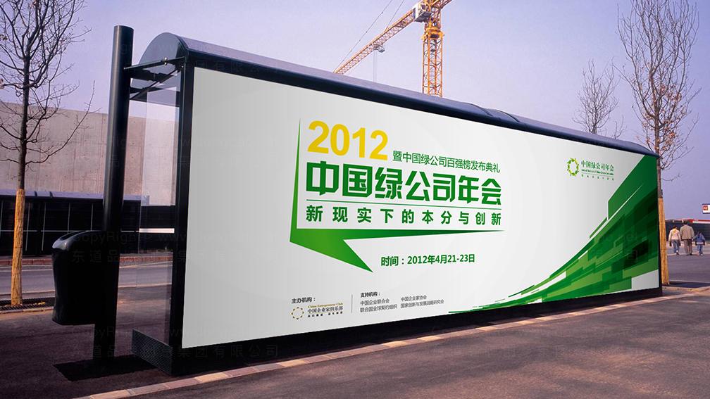品牌设计2010中国绿公司年会LOGO设计应用场景_10