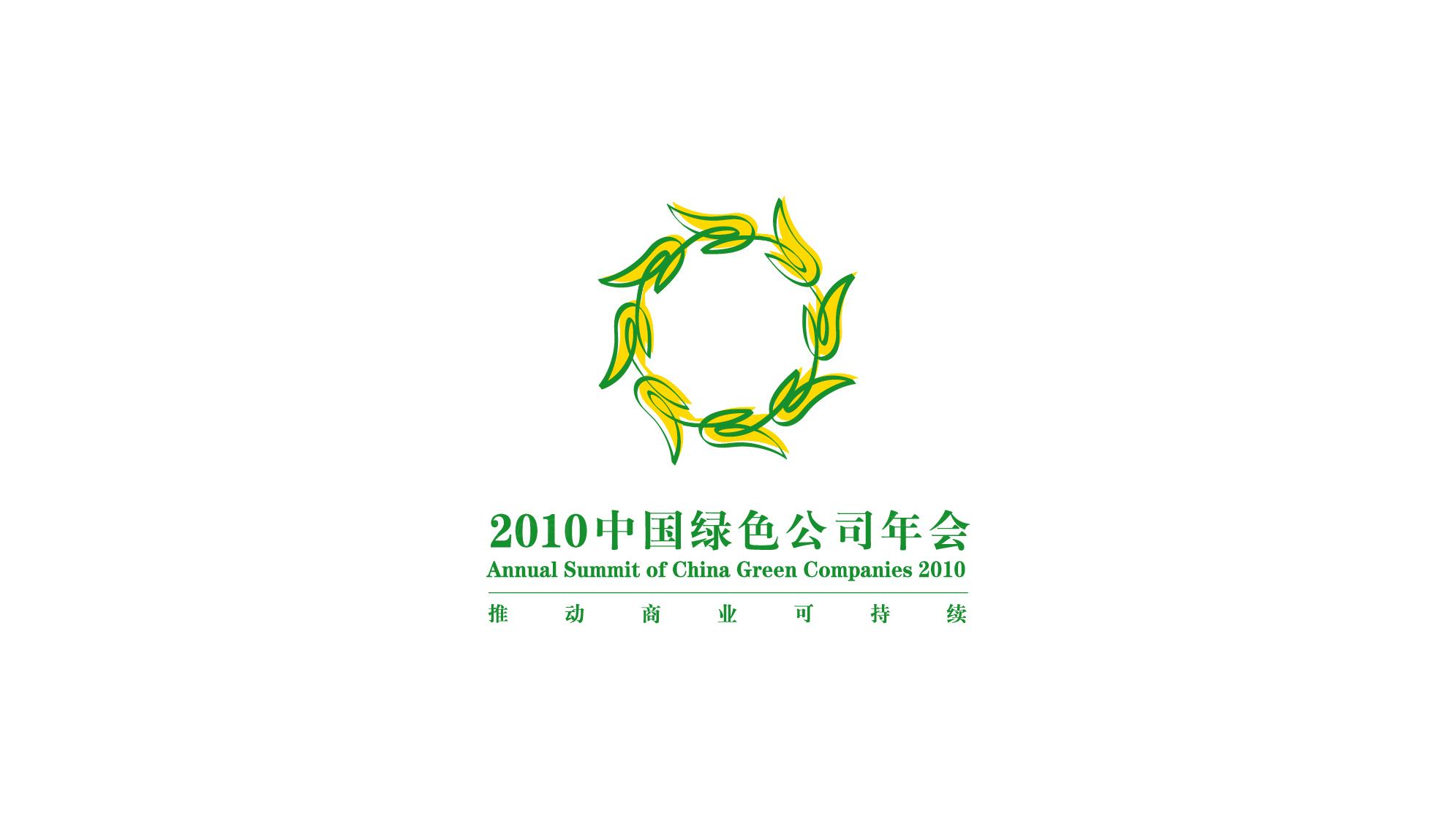 政府组织品牌设计2010中国绿公司年会LOGO设计