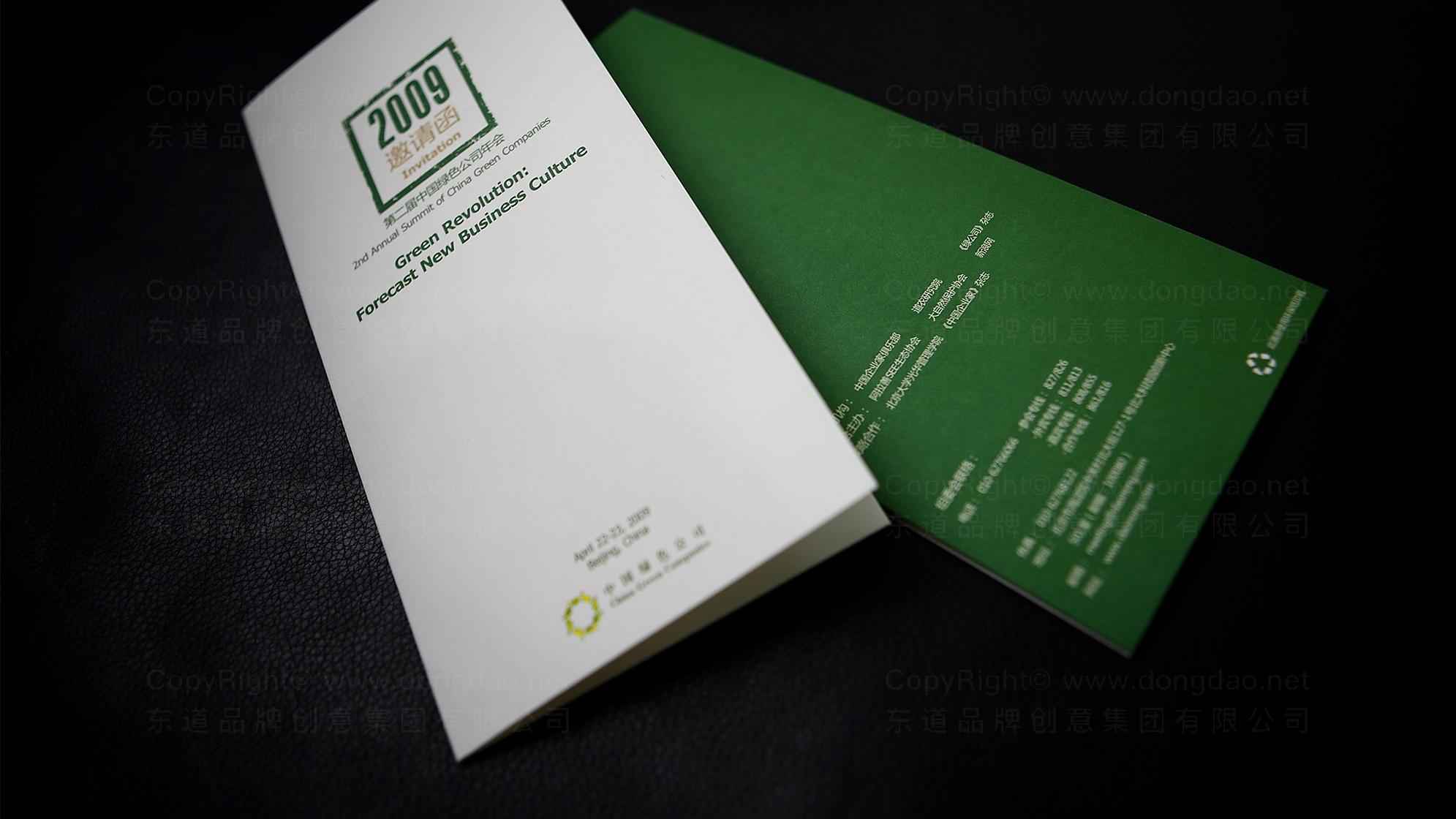品牌设计2010中国绿公司年会LOGO设计应用场景