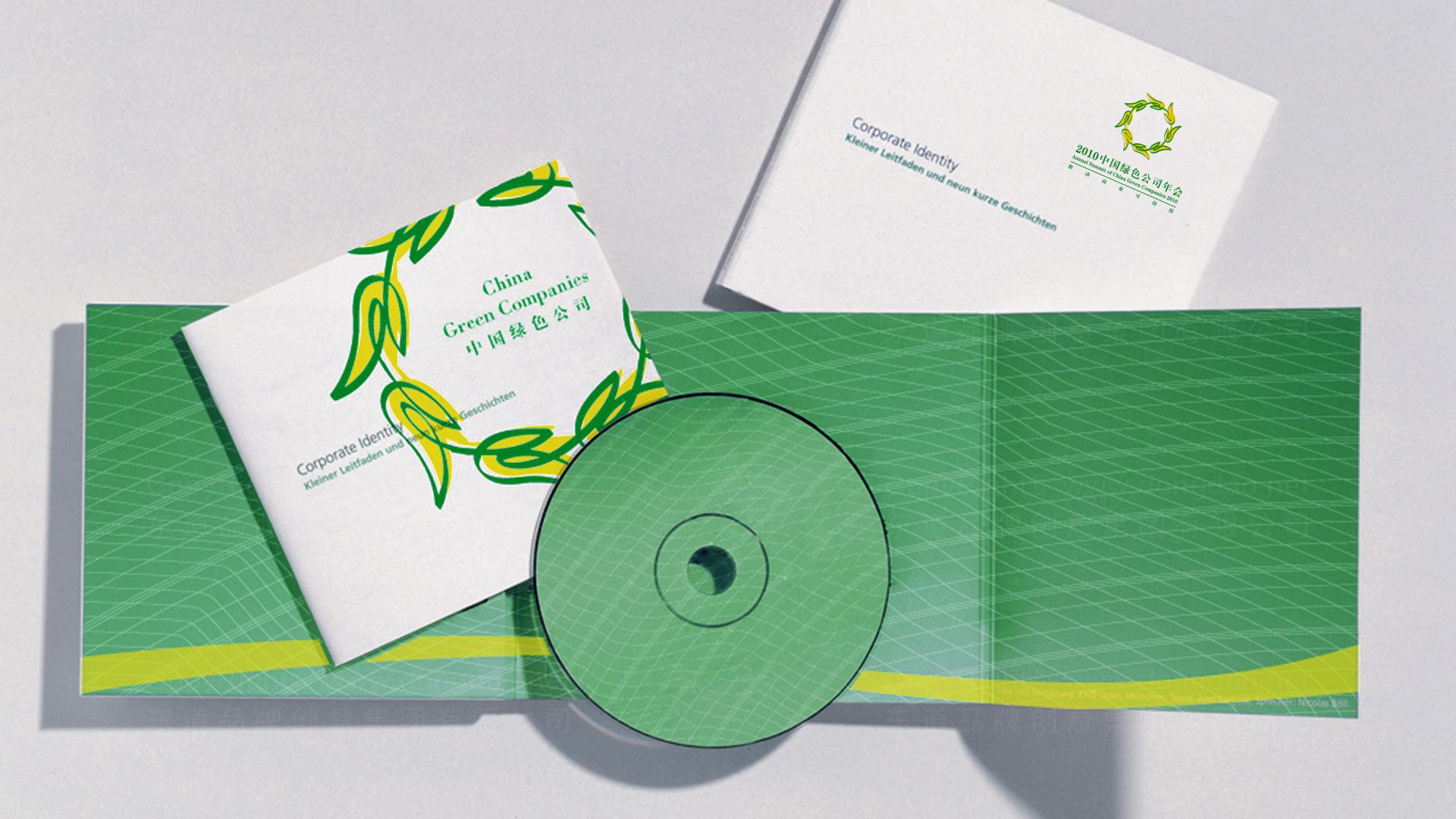 品牌设计2010中国绿公司年会LOGO设计应用场景_1