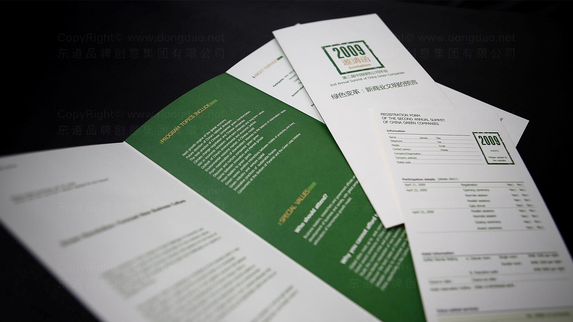 品牌设计2010中国绿公司年会LOGO设计应用场景_2