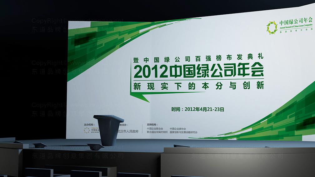 品牌设计2010中国绿公司年会LOGO设计应用场景_4