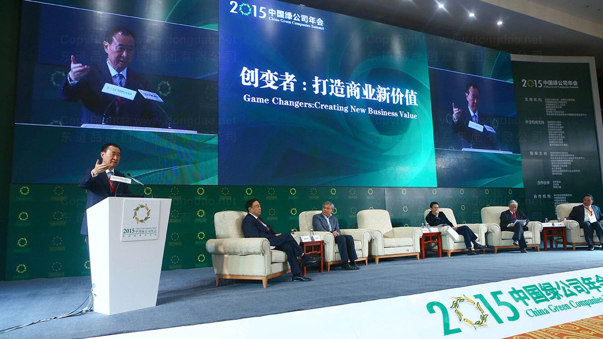 品牌设计2010中国绿公司年会LOGO设计应用场景_5
