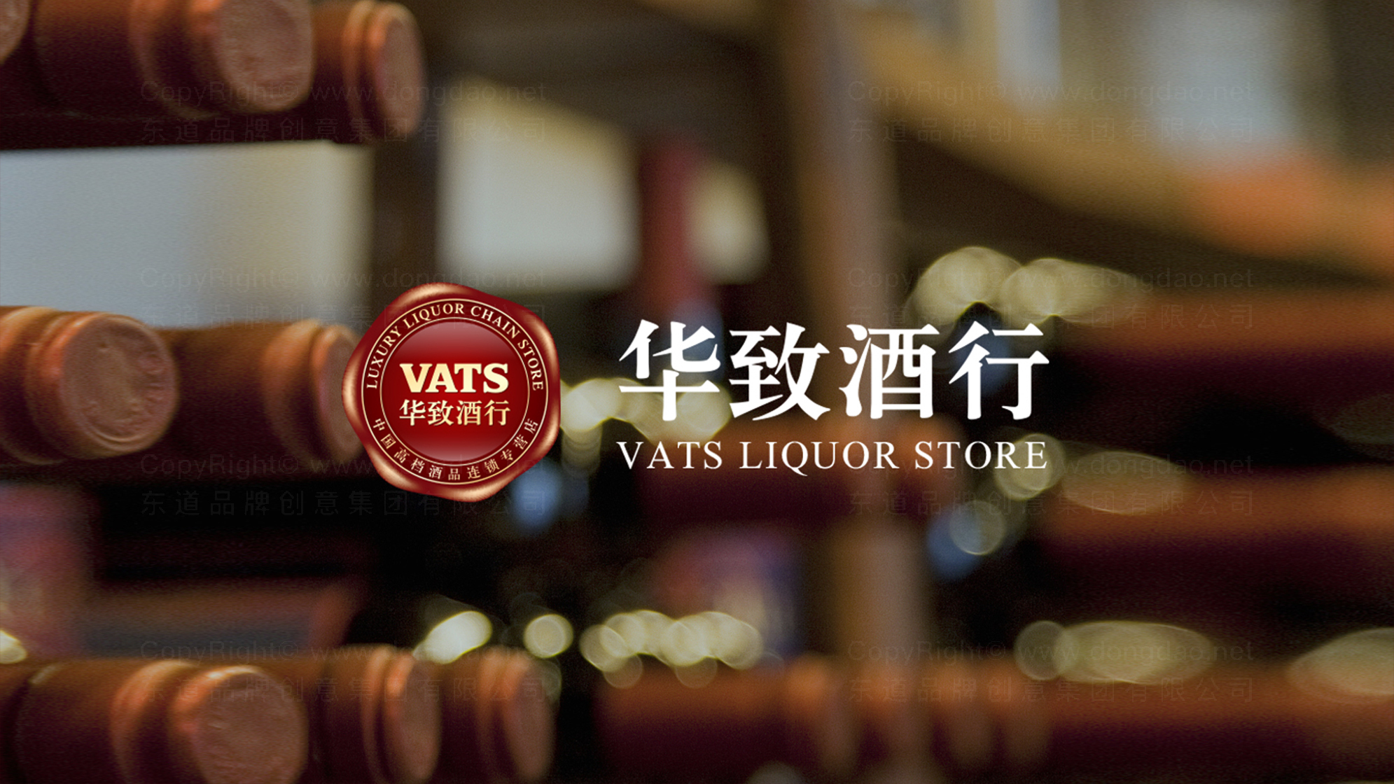 品牌设计案例华致酒行LOGO&VI设计