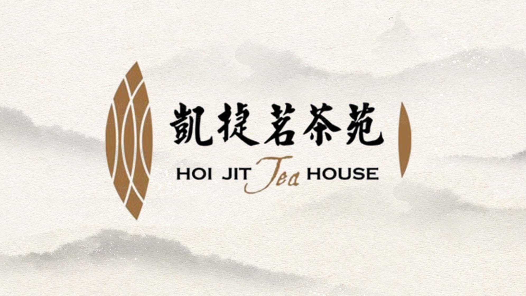 品牌设计案例凯捷茗茶LOGO&VI设计