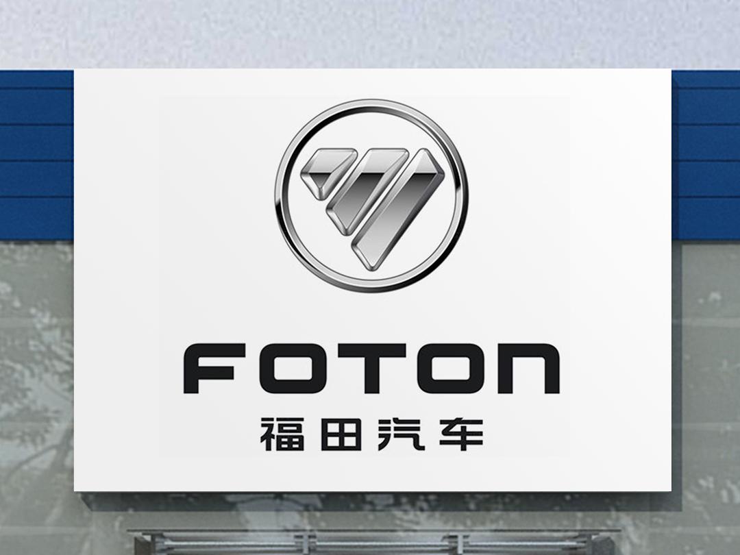 品牌设计福田汽车LOGO&VI设计应用场景_9