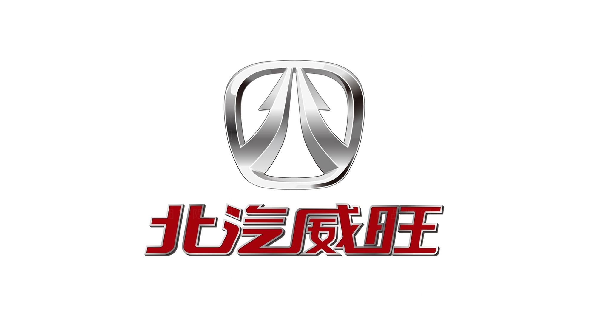 汽车业品牌设计北汽威旺LOGO&VI设计