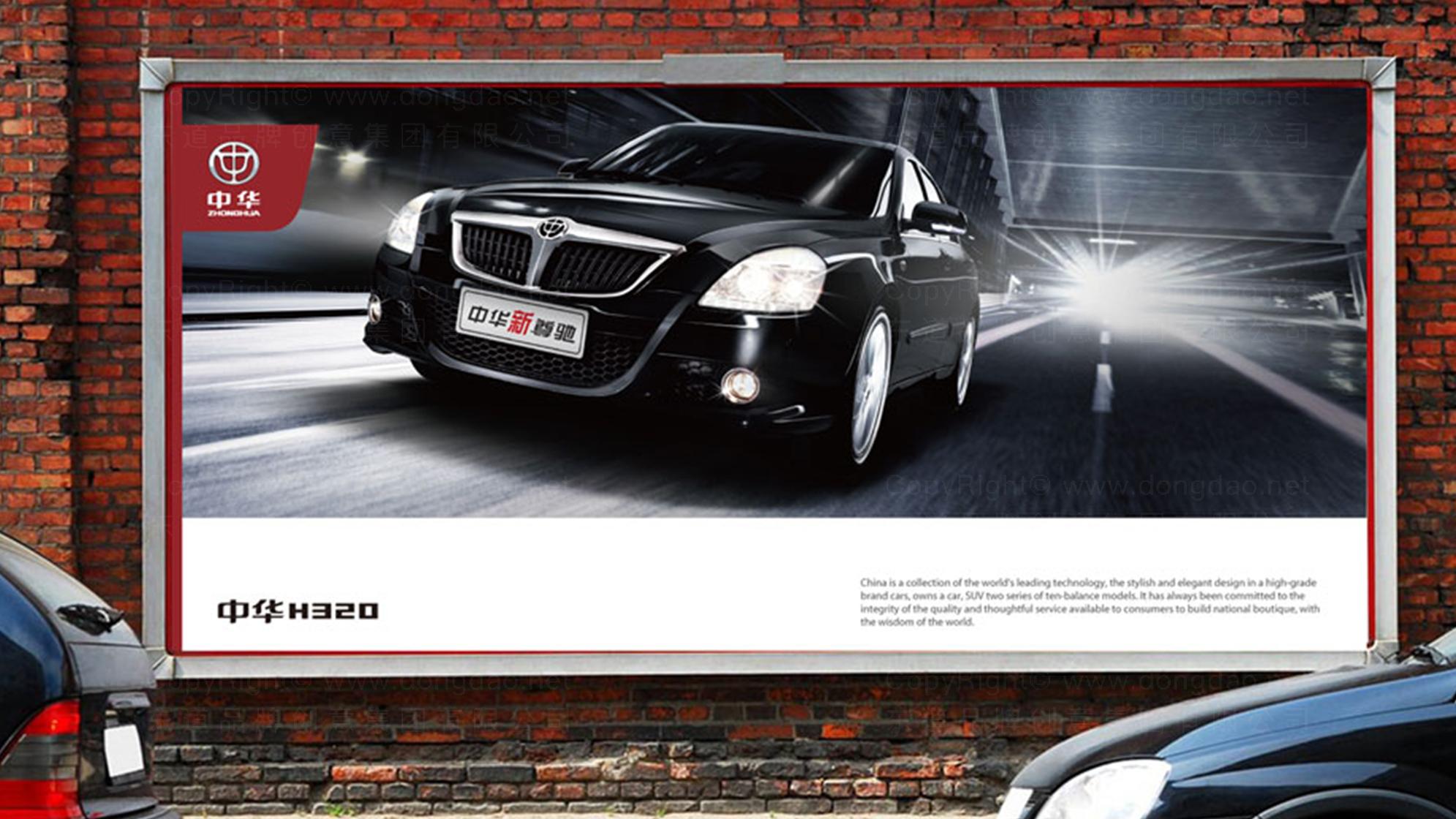 品牌设计中华汽车标志设计应用场景_7