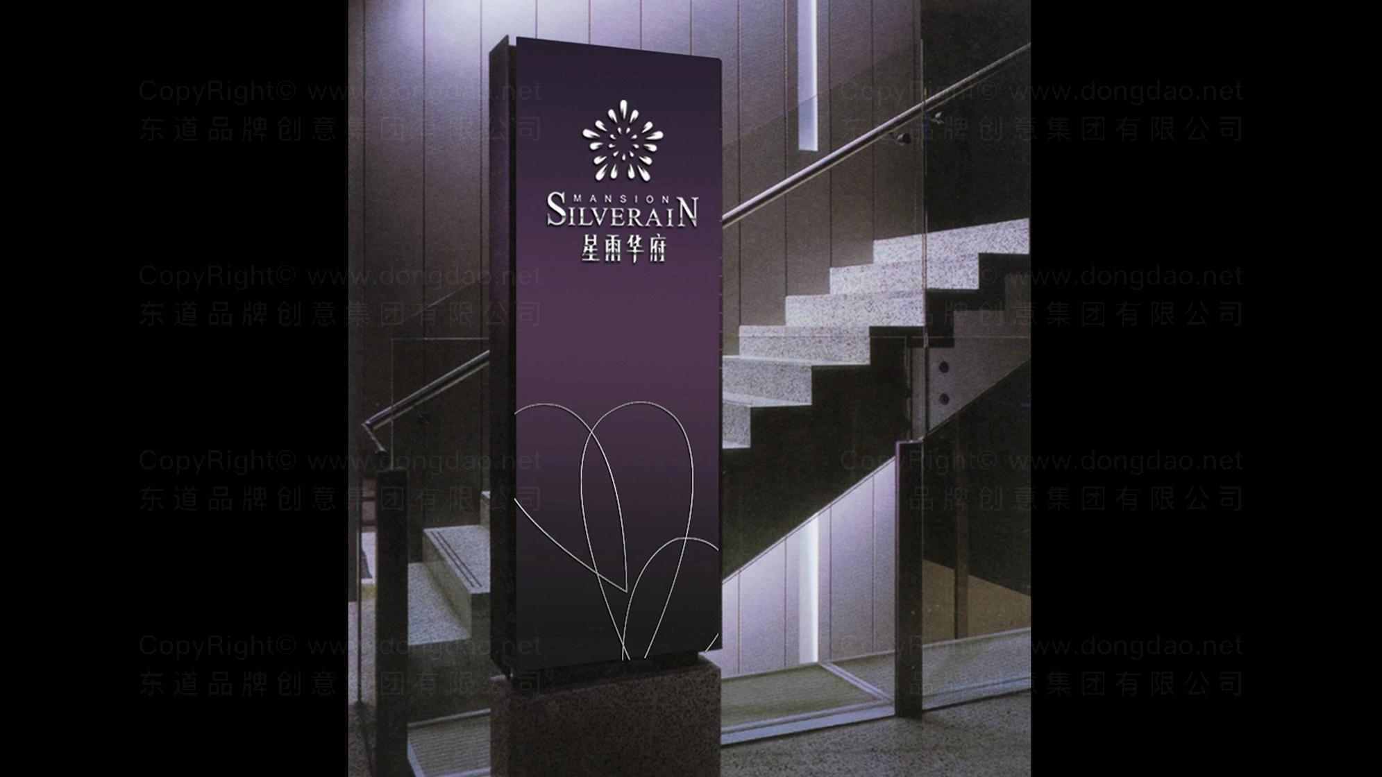 品牌设计星雨华府LOGO&VI设计应用场景_7