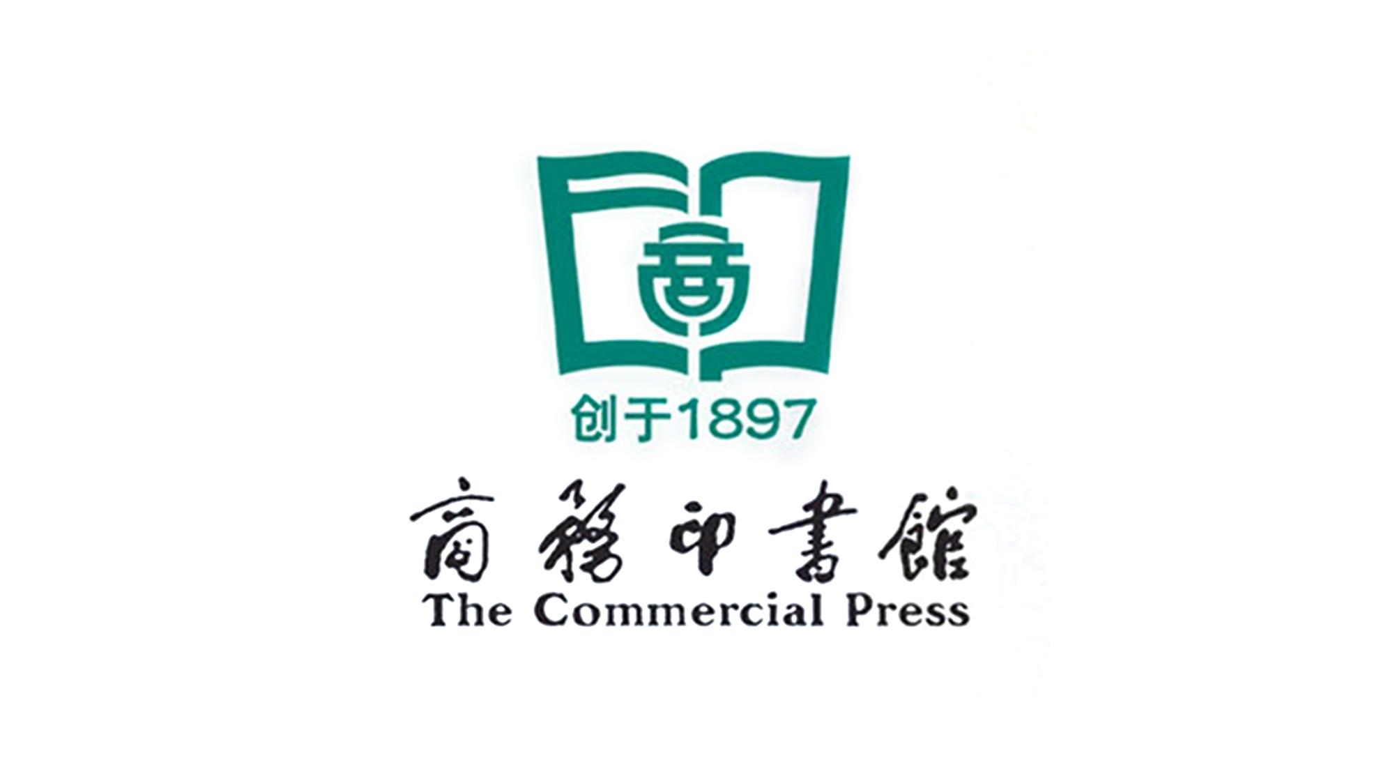 文体娱媒品牌设计商务印书馆LOGO优化&VI设计