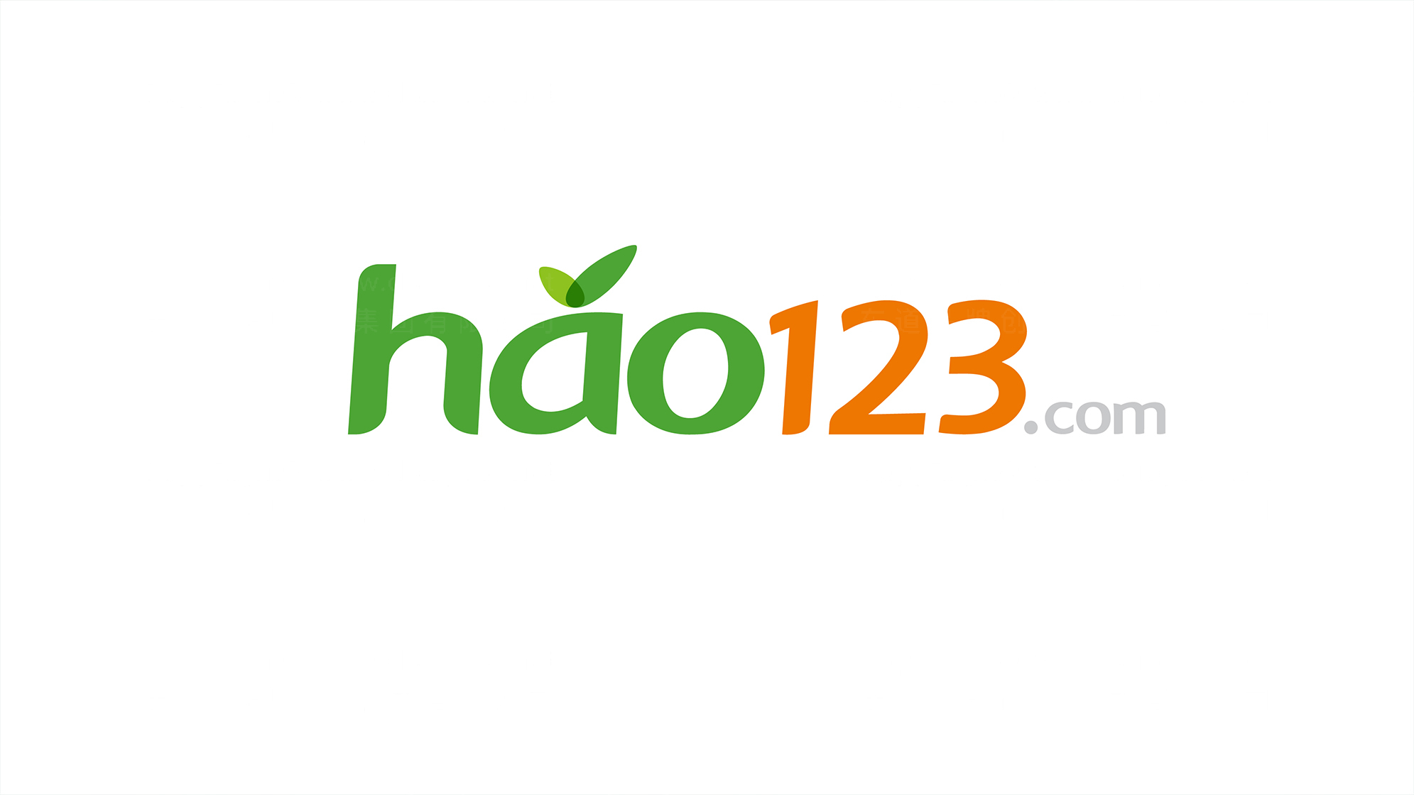 IT通讯品牌设计hao123LOGO&VI设计