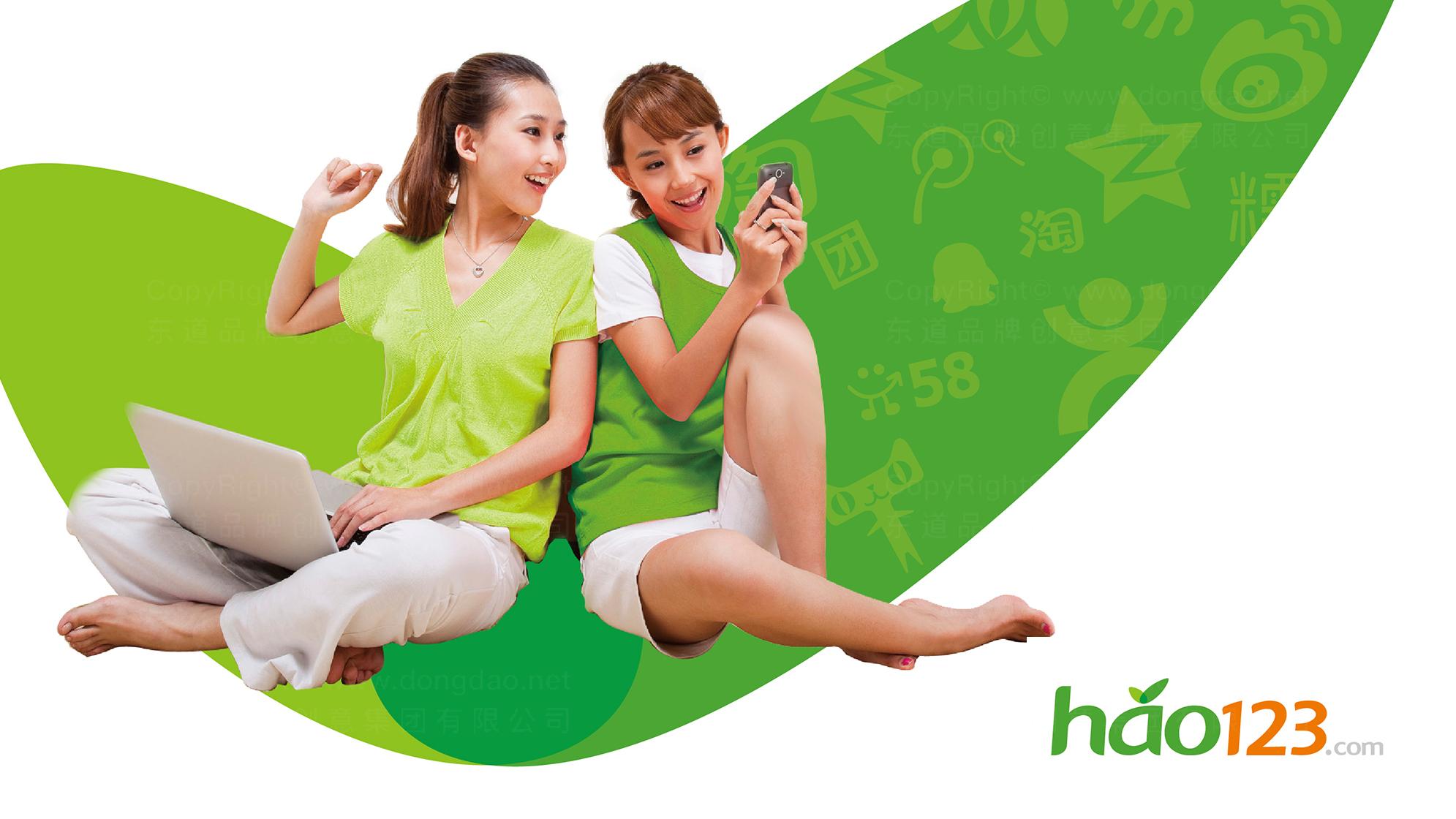 品牌设计hao123LOGO&VI设计应用