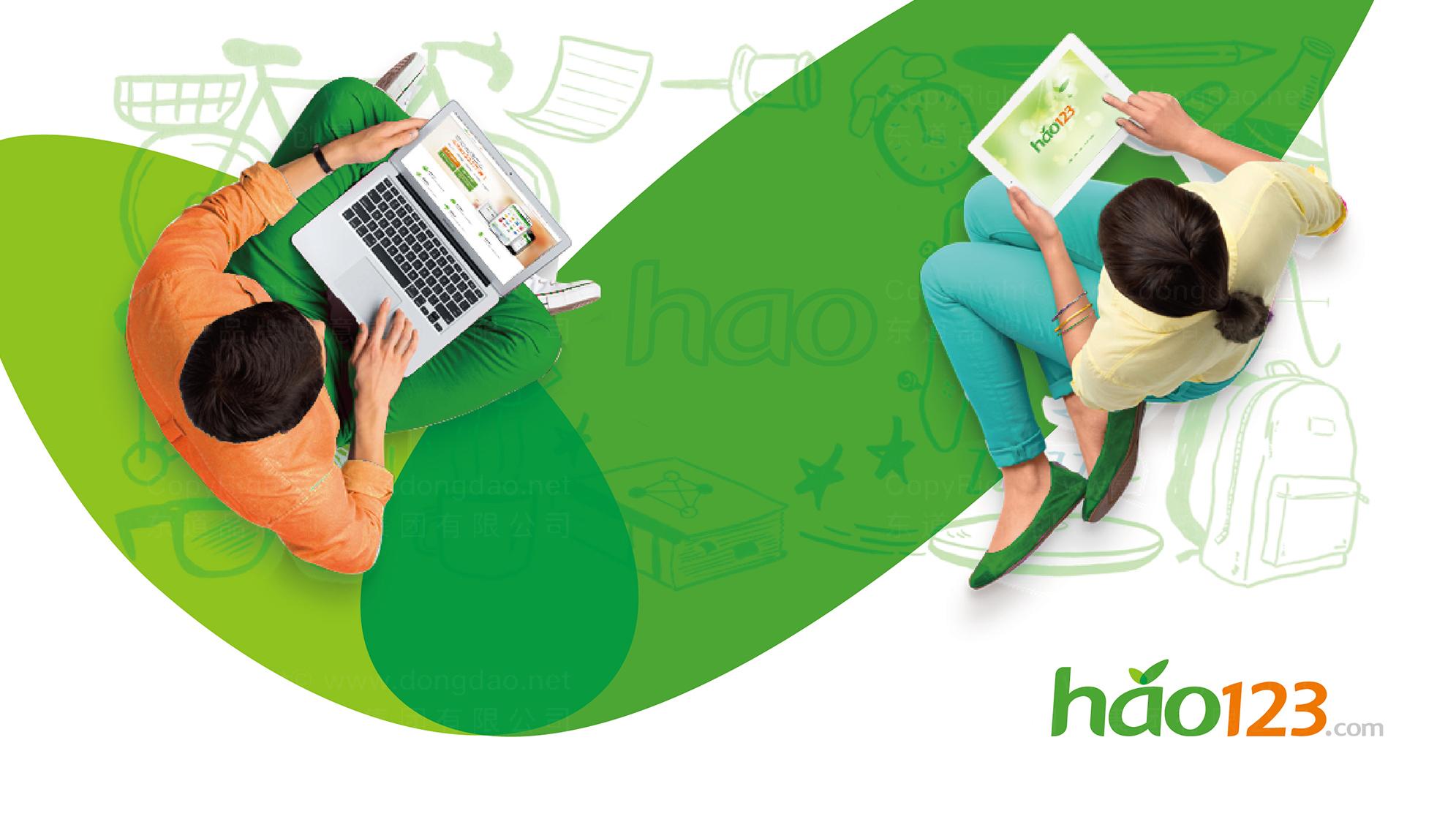 品牌设计hao123LOGO&VI设计应用场景