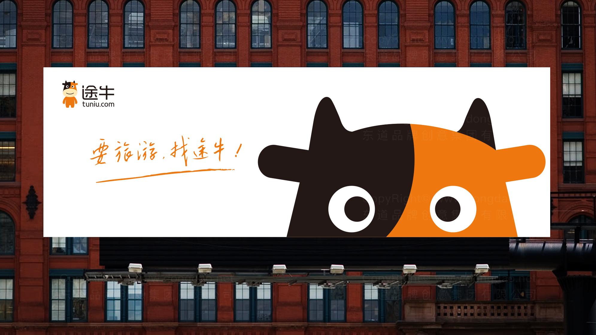品牌设计途牛旅游网LOGO&VI设计应用场景_8