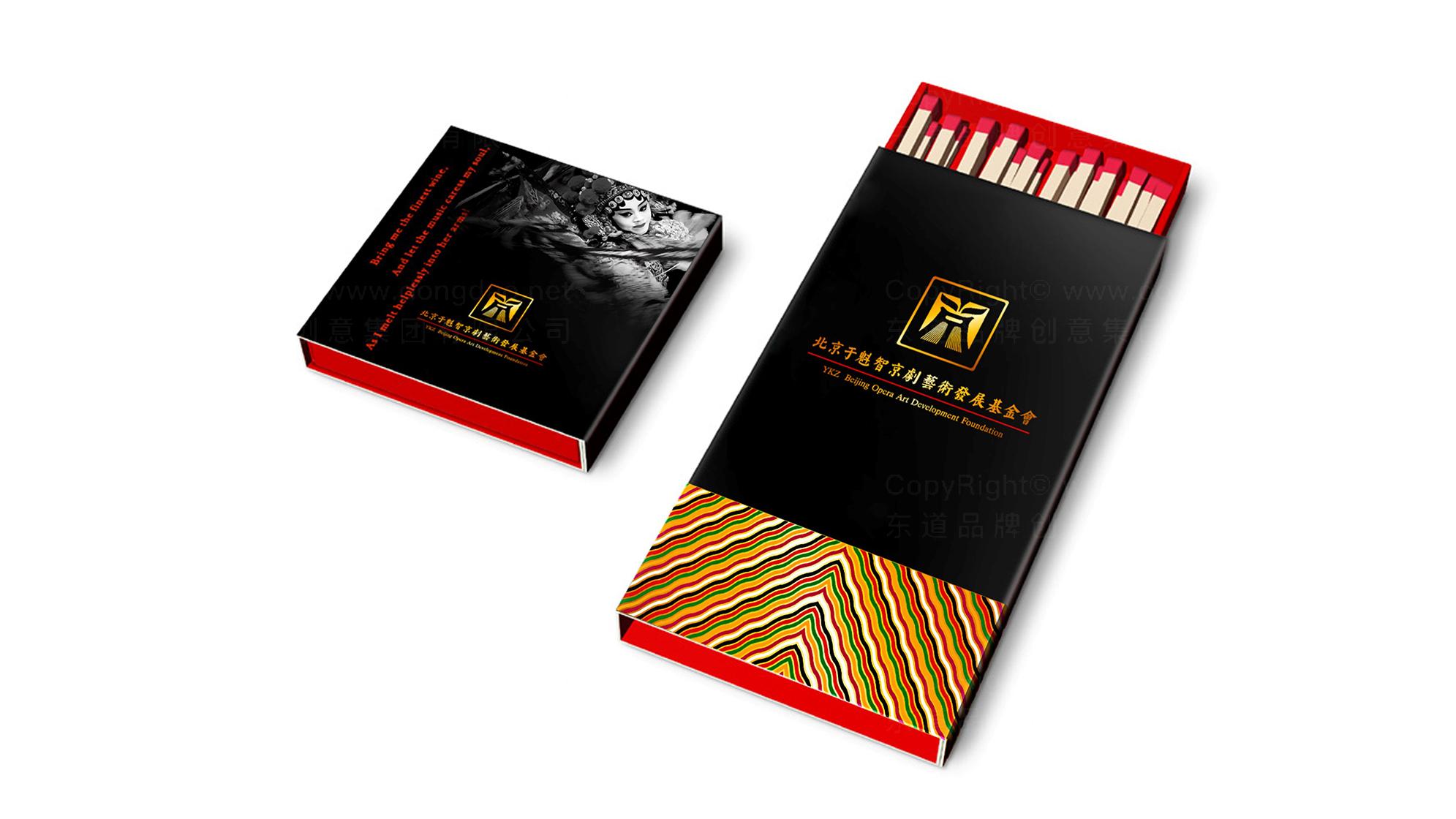 品牌设计于魁智京剧艺术发展基金会LOGO&VI设计应用场景_6