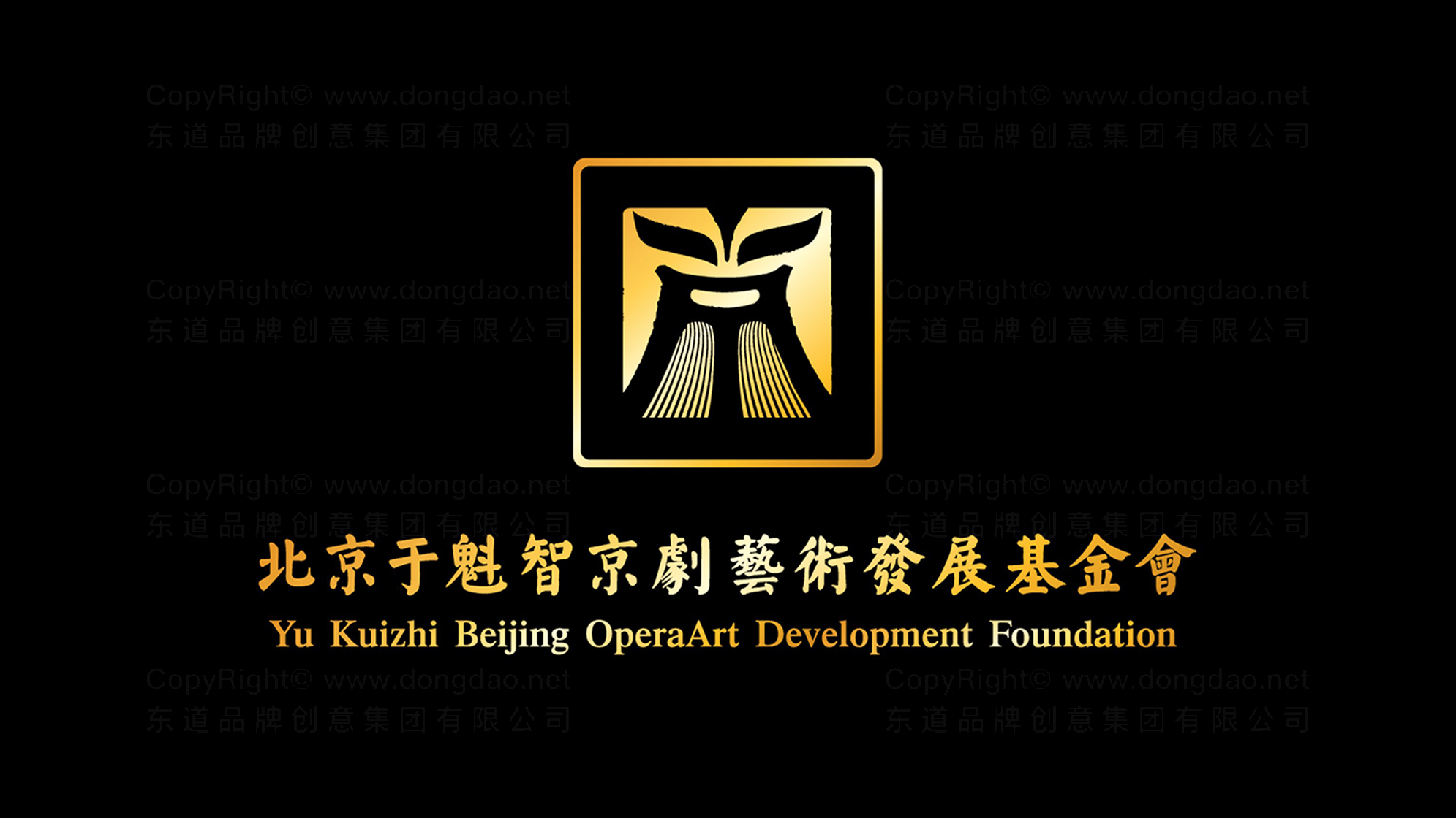 银行金融品牌设计于魁智京剧艺术发展基金会LOGO&VI设计