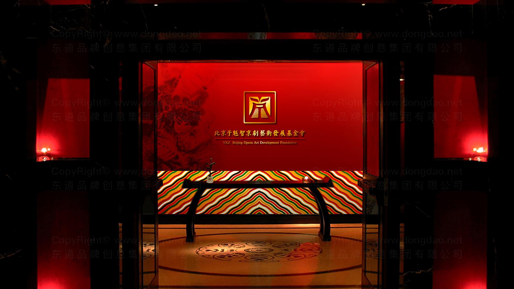 品牌设计于魁智京剧艺术发展基金会LOGO&VI设计应用