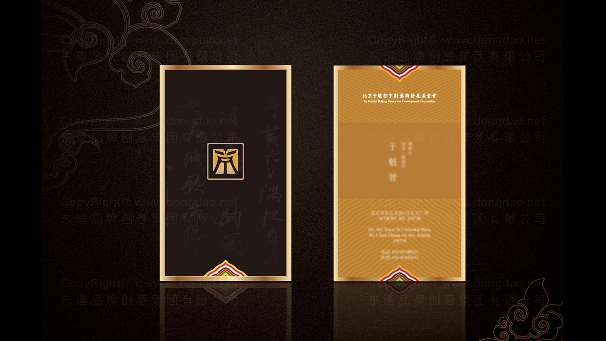 品牌设计于魁智京剧艺术发展基金会LOGO&VI设计应用场景