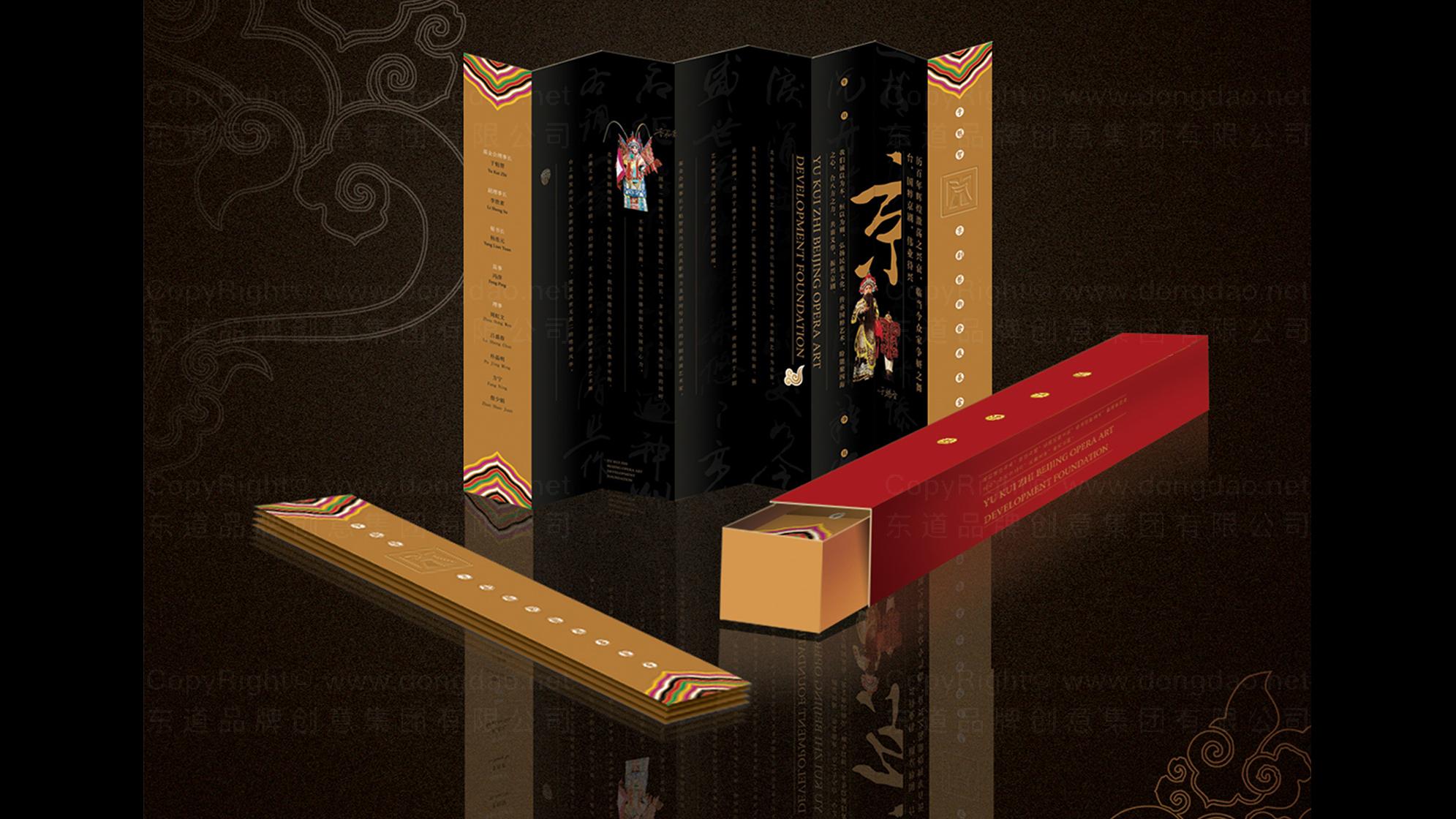 品牌设计于魁智京剧艺术发展基金会LOGO&VI设计应用场景_1
