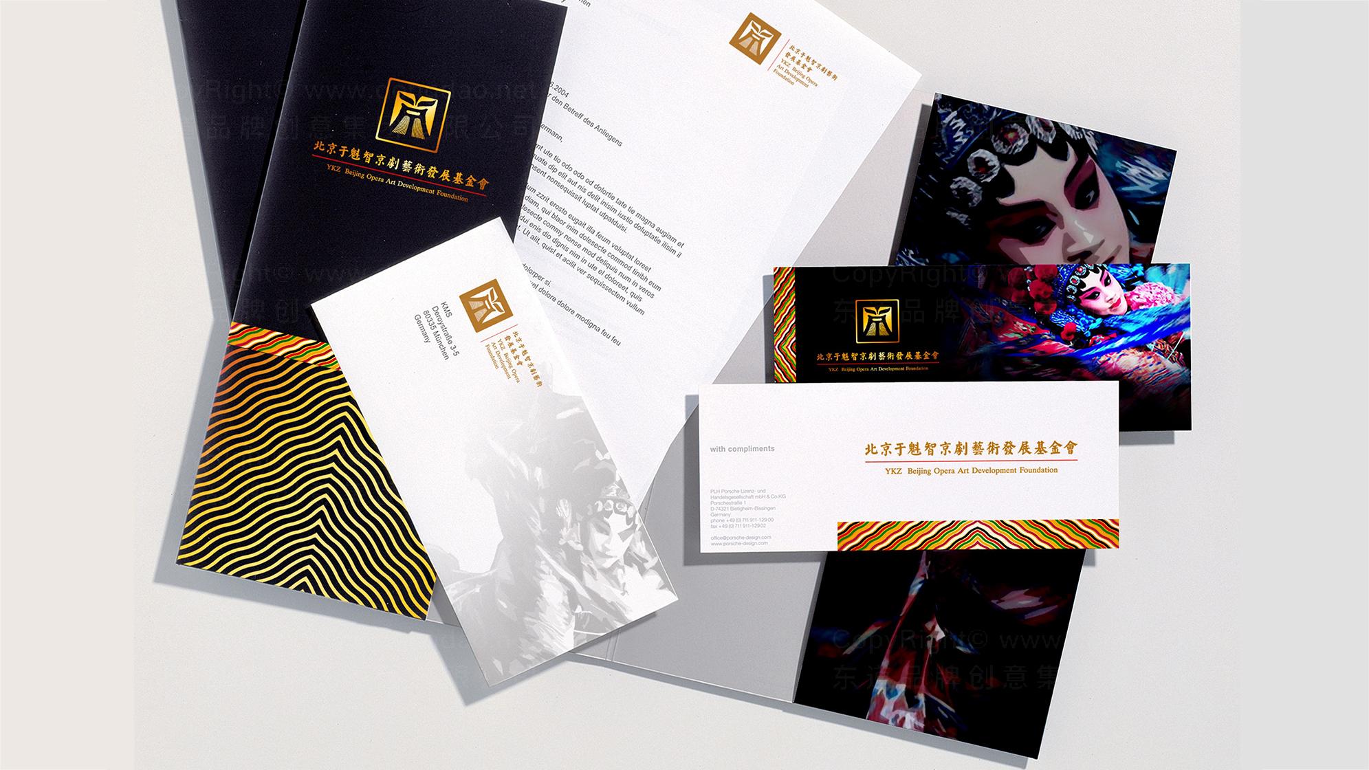 品牌设计于魁智京剧艺术发展基金会LOGO&VI设计应用场景_4